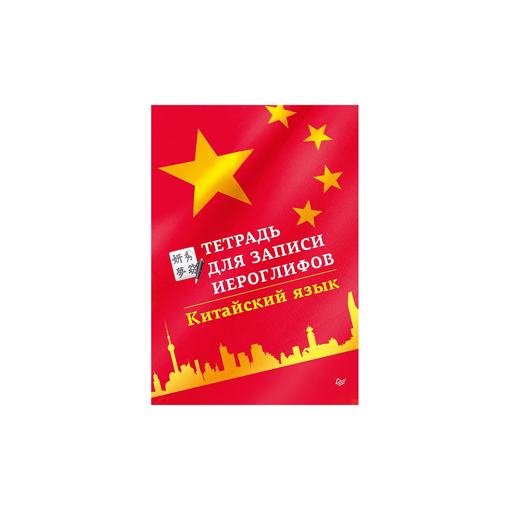 Тетрадь для записи иероглифов: Китайский языкПИТЕР<br>Тематическая тетрадь в клетку для записи иероглифов станет хорошим подспорьем в изучении китайского языка.<br><br>Ширина мм: 165<br>Глубина мм: 115<br>Высота мм: 30<br>Вес г: 39<br>Возраст от месяцев: 12<br>Возраст до месяцев: 2147483647<br>Пол: Унисекс<br>Возраст: Детский<br>SKU: 5576716