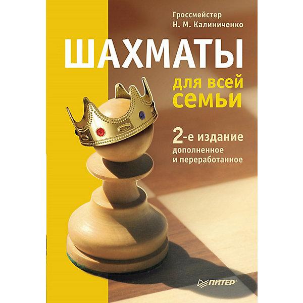 Шахматы для всей семьиКниги для развития мышления<br>Характеристики товара:<br><br>• количество страниц: 304;<br>• обложка: твердая;<br>• ISBN:978-5-4461-0103-0;<br>• автор: Николай Калиниченко;<br>• художник: К. Радзевич;<br>• редактор: М. Моисеева;<br>• размер упаковки: 19х14,7х21,3 см;<br>• вес: 368 грамм.<br><br>Книга «Шахматы для всей семьи» поможет новичкам научиться играть в шахматы, а опытным игрокам - укрепить свои познания. Второе издание дополнено главой о шахматных компьютерных программах, дебютным разделом, а также дополнительными задачами.<br><br>Книгу Шахматы для всей семьи, 2-е издание можно купить в нашем интернет-магазине.<br><br>Ширина мм: 213<br>Глубина мм: 147<br>Высота мм: 190<br>Вес г: 368<br>Возраст от месяцев: 72<br>Возраст до месяцев: 2147483647<br>Пол: Унисекс<br>Возраст: Детский<br>SKU: 5576719