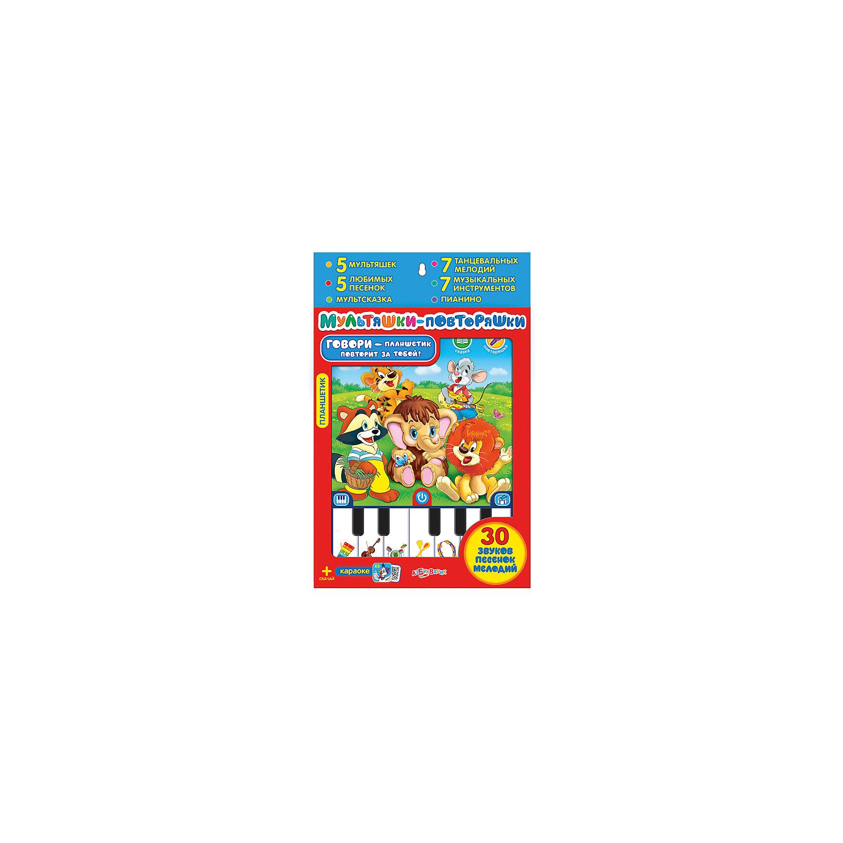Планшетик Мультяшки-повторяшки, АзбукварикАзбукварик<br>Планшетик Мультяшки-повторяшки, Азбукварик.<br><br>Характеристики:<br><br>• Для детей в возрасте от 2 лет<br>• 30 различных звуков, песенок и мелодий<br>• Особенности: 5 мультяшек, 5 любимых песенок, 7 танцевальных мелодий, 7 музыкальных инструментов, мультсказка, пианино<br>• Песенки: «Песенка Мамонтёнка», «По дороге с облаками», «Улыбка», «Песня Львёнка и Черепахи», «Какой чудесный день»<br>• Мелодии: «Танец маленьких утят», «Чунга-чанга», «Арам зам зам», «Полька», «Ничего на свете лучше нету», «Антошка», «Пусть бегут неуклюже»<br>• Мультсказка: «Мама для мамонтенка»<br>• Размер: 18,5 х 24 х 1,5 см.<br>• Материал: сертифицированная качественная пластмасса с элементами из металла<br>• Батарейки: 3 x AAA / LR0.3 1,5V (в комплекте демонстрационные)<br><br>Интерактивный планшетик с весёлыми мультяшками: Мамонтёнком, Крошкой Енотом, Львёнком, Тигрёнком и Мышонком. Нажимай на каждого героя – он споет тебе песенку! А в режиме «Повторяшка» ты сможешь поговорить с мультяшками! Скажи им «Привет!» - игрушка повторит за тобой! Планшетик может рассказать тебе мультсказку «Мама для мамонтенка». А еще в нем есть пианино! Нажимай на клавиши – слушай мелодии и играй их сам! <br><br>Всего 7 танцевальных мелодий: «Танец маленьких утят», «Чунга-чанга», «Арам зам зам», «Полька», «Ничего на свете лучше нету», «Антошка», «Пусть бегут неуклюже». Бонус! Караоке от Азбукварика – теперь в твоем планшете и смартфоне. Скачай бесплатно! QR-код – внутри упаковки.<br><br>Планшетик Мультяшки-повторяшки, Азбукварик можно купить в нашем интернет-магазине.<br><br>Ширина мм: 190<br>Глубина мм: 20<br>Высота мм: 30<br>Вес г: 260<br>Возраст от месяцев: 24<br>Возраст до месяцев: 48<br>Пол: Унисекс<br>Возраст: Детский<br>SKU: 5577783