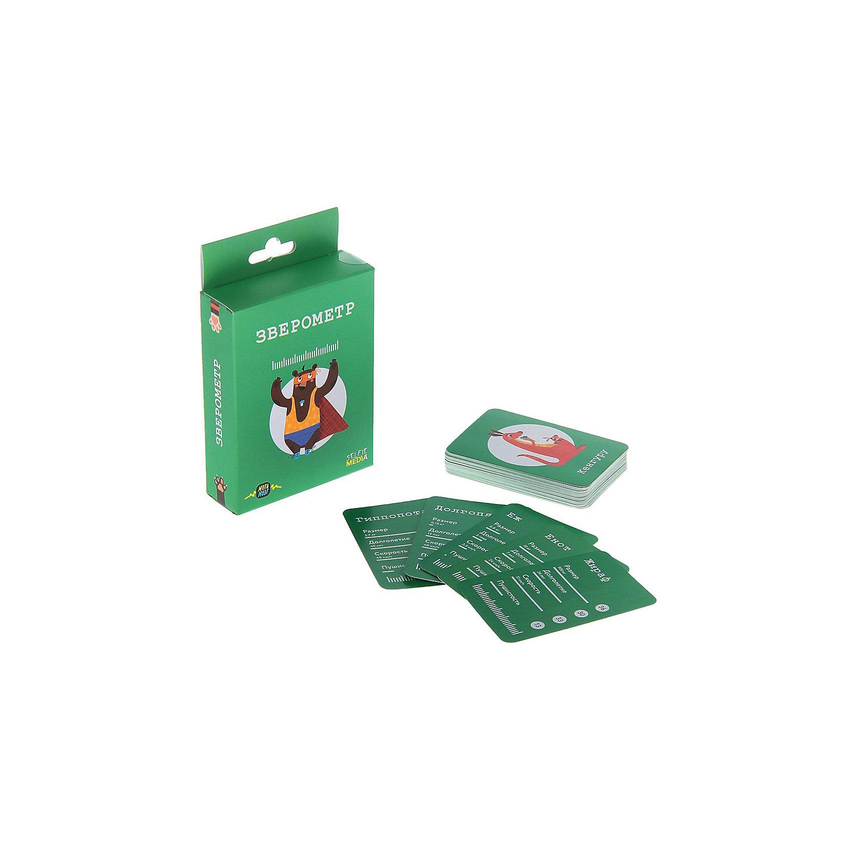 Настольная игра «Зверометр», Selfie mediaНастольные игры<br>Характеристики товара:<br><br>• возраст от 7 лет;<br>• материал: картон;<br>• количество игроков: 2-6<br>• время одной игры: от 15 минут<br>• в наборе: 40 карточек, правила игры;<br>• размер упаковки 14,5х9х3 см;<br>• вес упаковки 90 гр.;<br>• страна производитель Россия.<br><br>Настольная игра «Зверометр» Selfie media — увлекательная игра для компании. В наборе карточки с животными и их свойствами: размер, долголетие, скорость передвижения, пушистость. Каждому свойству начислены определенные баллы. Каждый игрок получает 4 карты, но не видит свойств каждого животного. Он должен расположить карточки в порядке возрастания по одному из свойств. Если он сделал все правильно, то берет одну карточку себе. Если нет, кладет все карты обратно в колоду. В конце игры участники подсчитывают очки.<br><br>Настольную игру «Зверометр» Selfie media можно приобрести в нашем интернет-магазине.<br><br>Ширина мм: 30<br>Глубина мм: 90<br>Высота мм: 145<br>Вес г: 90<br>Возраст от месяцев: 84<br>Возраст до месяцев: 2147483647<br>Пол: Унисекс<br>Возраст: Детский<br>SKU: 5578435