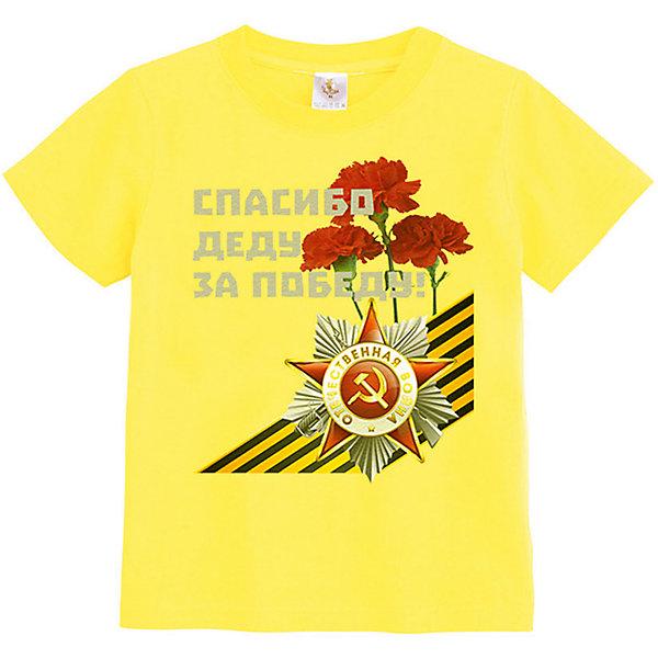 Футболка KotMarKotФутболки, поло и топы<br>Характеристики товара:<br><br>• цвет: желтый<br>• состав ткани: 100% хлопок<br>• сезон: лето<br>• короткие рукава<br>• страна бренда: Россия<br>• страна изготовитель: Россия<br><br>Детская футболка украшена патриотичным принтом. Эта футболка для ребенка отличается мягкими швами. Футболка для ребенка сделана из натурального дышащего хлопка. Детская одежда от российского бренда KotMarKot обеспечит ребенку комфорт.<br><br>Футболку KotMarKot (КотМарКот) можно купить в нашем интернет-магазине.<br>Ширина мм: 199; Глубина мм: 10; Высота мм: 161; Вес г: 151; Цвет: белый; Возраст от месяцев: 108; Возраст до месяцев: 120; Пол: Унисекс; Возраст: Детский; Размер: 140,98,134,128,122,116,110,104; SKU: 5585760;