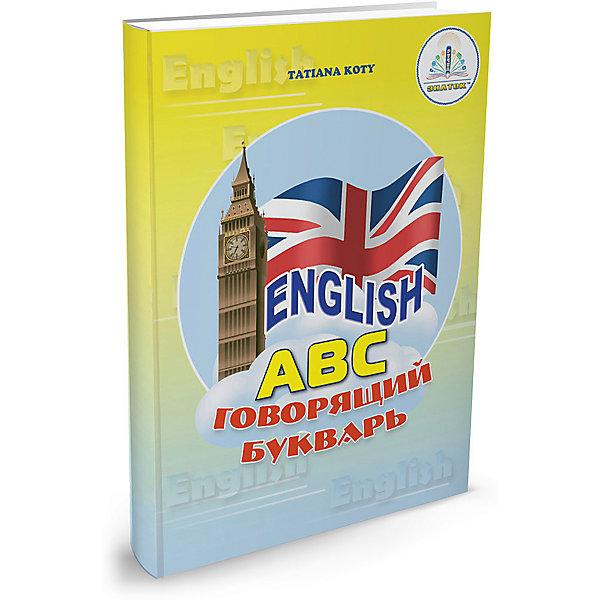 Книга English говорящий букварь+ рабочая тетрадь, ЗнатокГоворящие ручки с книгами<br>Набор для изучения английского языка. Звуковая книга с рабочей тетрадью в комплекте .В книге Говорящий букварь изложена методика обучения маленьких детей английскому языку. Эта книга поможет родителям познакомить детей с буквами и звуками английского алфавита. В книге, кроме самих букв и звуков, рассматривается небольшой объём информации, нужной для закрепления начальных знаний английского языка.<br>Ширина мм: 190; Глубина мм: 260; Высота мм: 80; Вес г: 395; Возраст от месяцев: 36; Возраст до месяцев: 2147483647; Пол: Унисекс; Возраст: Детский; SKU: 5596028;