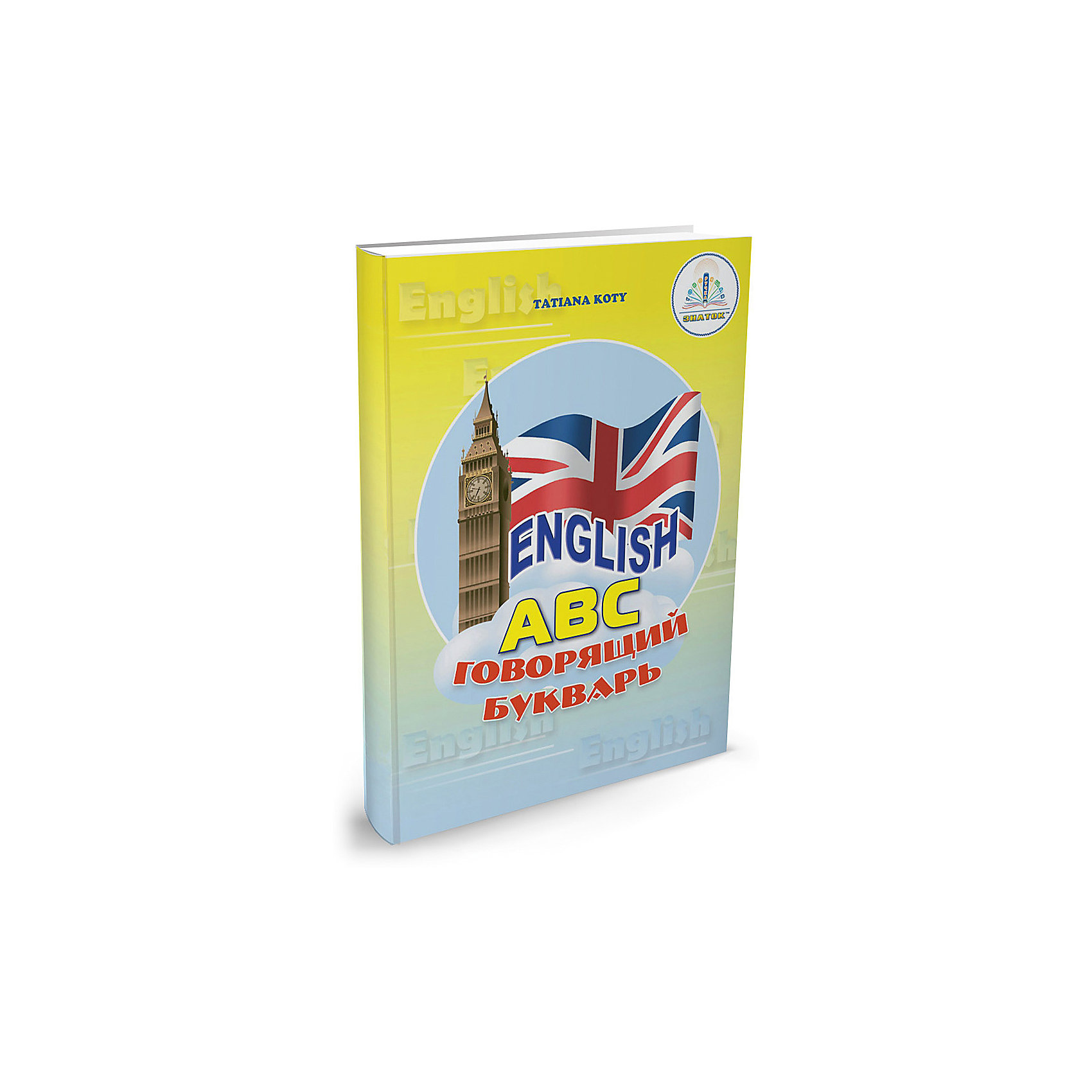 Книга English говорящий букварь+ рабочая тетрадь, ЗнатокОбучающие книги<br>Набор для изучения английского языка. Звуковая книга с рабочей тетрадью в комплекте .В книге Говорящий букварь изложена методика обучения маленьких детей английскому языку. Эта книга поможет родителям познакомить детей с буквами и звуками английского алфавита. В книге, кроме самих букв и звуков, рассматривается небольшой объём информации, нужной для закрепления начальных знаний английского языка.<br><br>Ширина мм: 190<br>Глубина мм: 260<br>Высота мм: 80<br>Вес г: 395<br>Возраст от месяцев: 36<br>Возраст до месяцев: 2147483647<br>Пол: Унисекс<br>Возраст: Детский<br>SKU: 5596028