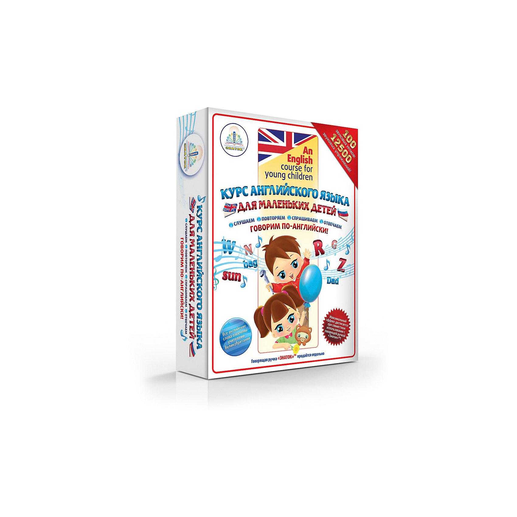 Комплект из 4 книг Курс английского языка для маленьких детей, ЗнатокОбучающие книги<br>Эти 4 части нового современного учебника по английскому языку предназначены для дошкольников. С помощью этого набора дети могут быстро научиться общаться на английском языке с настоящим английским произношением на самые распространённые темы. Закрепить полученные навыки помогут 100 уроков английского языка, представленные в многочисленных звуковых текстах, тренирующих память упражнениях, диалогах персонажей, самых разных заданий с вопросами и ответами и, конечно, практические занятия в рабочих тетрадях сыграют свою роль в обучении детей английскому. Включенный в этот набор говорящий словарь англо-русского языка будет прекрасным дополнением к вашим занятиям с детьми. Набор включает в себя 12500 звуковых упражнений.<br><br>Ширина мм: 265<br>Глубина мм: 195<br>Высота мм: 550<br>Вес г: 2250<br>Возраст от месяцев: 36<br>Возраст до месяцев: 2147483647<br>Пол: Унисекс<br>Возраст: Детский<br>SKU: 5596030
