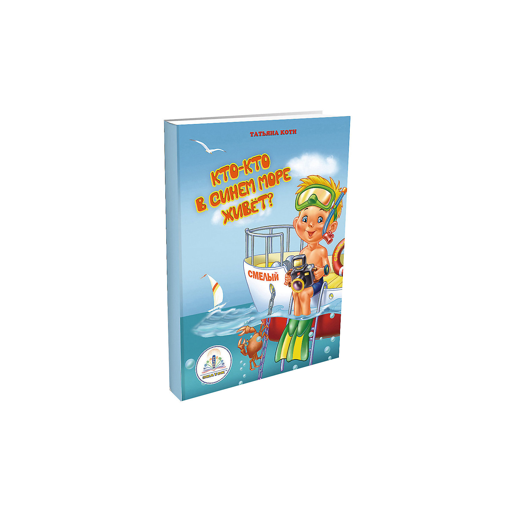 Набор книг Познаем-мир, ЗнатокГоворящие ручки с книгами<br>Набор из четырёх познавательных книг: Уроки светофора, Знакомые фигуры, К бабушке в деревню, Кто-кто в синем море живёт? и Небольшая книжка - раскраска будет приятным дополнением к этому набору. Возрастная категория:для детей от 3-х лет и старше.Резмер упаковки:19.5x27.2x3.5<br><br>Ширина мм: 195<br>Глубина мм: 262<br>Высота мм: 350<br>Вес г: 1354<br>Возраст от месяцев: 36<br>Возраст до месяцев: 2147483647<br>Пол: Унисекс<br>Возраст: Детский<br>SKU: 5596031