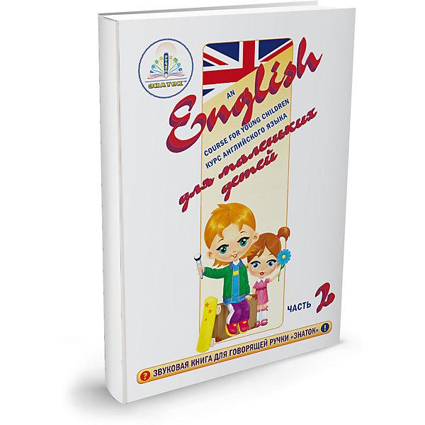Купить Курс английского языка для маленьких детей, часть 2, Знаток, Китай, Унисекс