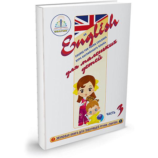 Курс английского языка для маленьких детей, часть 3, ЗнатокГоворящие ручки с книгами<br>Это набор книг курса английского языка включает в себя третью часть учебника с рабочей тетрадью. С помощью этого набора дети могут быстро научиться общаться на английском языке с настоящим английским произношением на самые распространённые темы. Закрепить полученные навыки помогут многочисленные звуковые вопросы и ответы.<br><br>Ширина мм: 190<br>Глубина мм: 260<br>Высота мм: 130<br>Вес г: 534<br>Возраст от месяцев: 36<br>Возраст до месяцев: 2147483647<br>Пол: Унисекс<br>Возраст: Детский<br>SKU: 5596033
