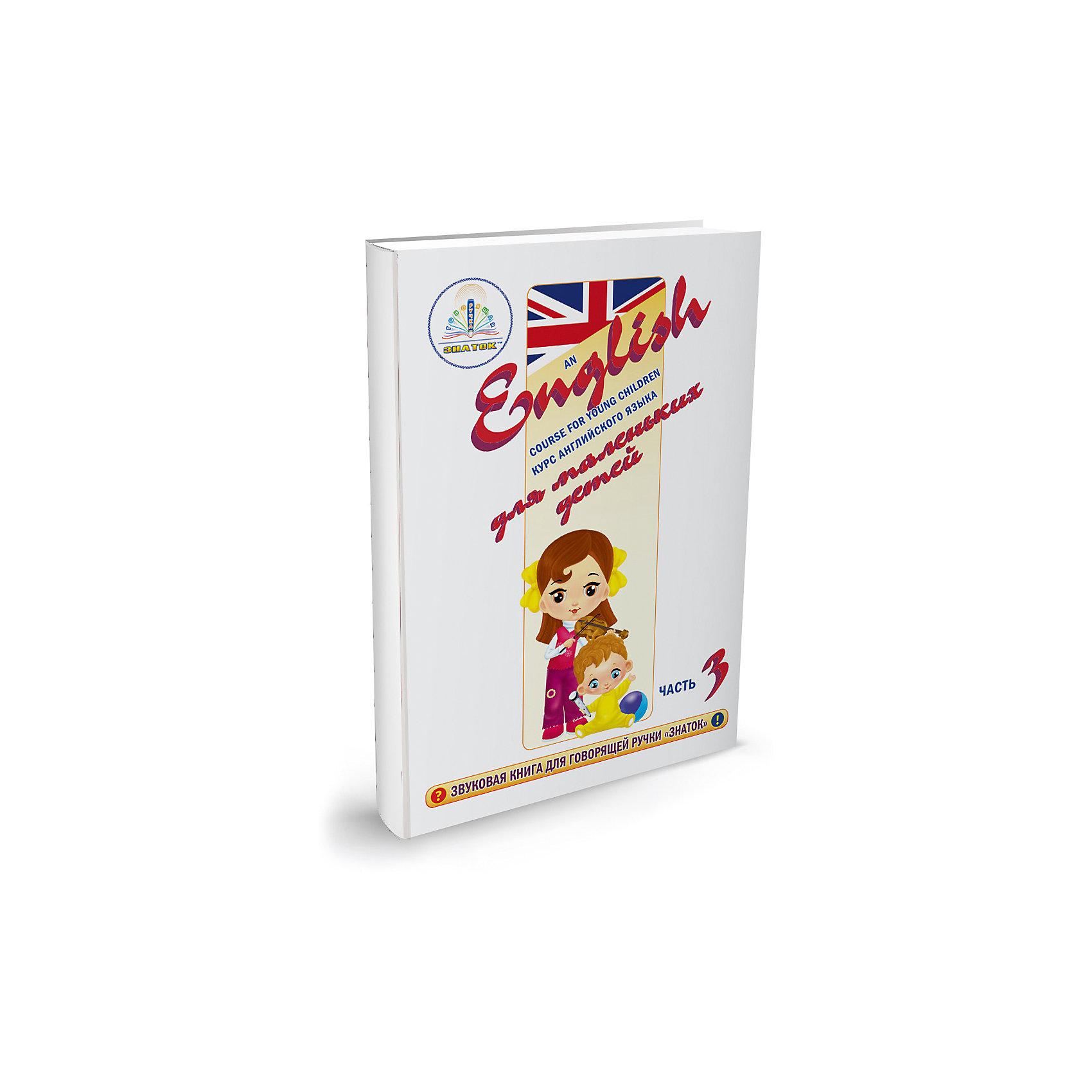 Курс английского языка для маленьких детей, часть 3, ЗнатокОбучающие книги<br>Это набор книг курса английского языка включает в себя третью часть учебника с рабочей тетрадью. С помощью этого набора дети могут быстро научиться общаться на английском языке с настоящим английским произношением на самые распространённые темы. Закрепить полученные навыки помогут многочисленные звуковые вопросы и ответы.<br><br>Ширина мм: 190<br>Глубина мм: 260<br>Высота мм: 130<br>Вес г: 534<br>Возраст от месяцев: 36<br>Возраст до месяцев: 2147483647<br>Пол: Унисекс<br>Возраст: Детский<br>SKU: 5596033