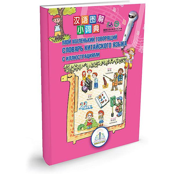 Пособие для детей Мой говорящий словарь китайского языка с иллюстрациями, ЗнатокГоворящие ручки с книгами<br>Книга Мой маленький говорящий словарь китайского языка для детей с иллюстрациями - это очень полезное и необходимое пособие всем детям, изучающим китайский язык в столь юном возрасте. 350 страниц этого современного словаря населяют десятки тясяч китайских слов, иероглифов, ходовых выражений и их переводы, пункты грамматики, диалоги на китайском и разные упражнения. Самые лучшие говорящие пособия для изучения китайского языка детьми и взрослыми, рекомендованные китайскими лингвистами, работающими в России. Китай - страна экономических интересов! Начните изучать китайский язык вместе с нами!<br>Ширина мм: 230; Глубина мм: 170; Высота мм: 50; Вес г: 483; Возраст от месяцев: 36; Возраст до месяцев: 2147483647; Пол: Унисекс; Возраст: Детский; SKU: 5596035;