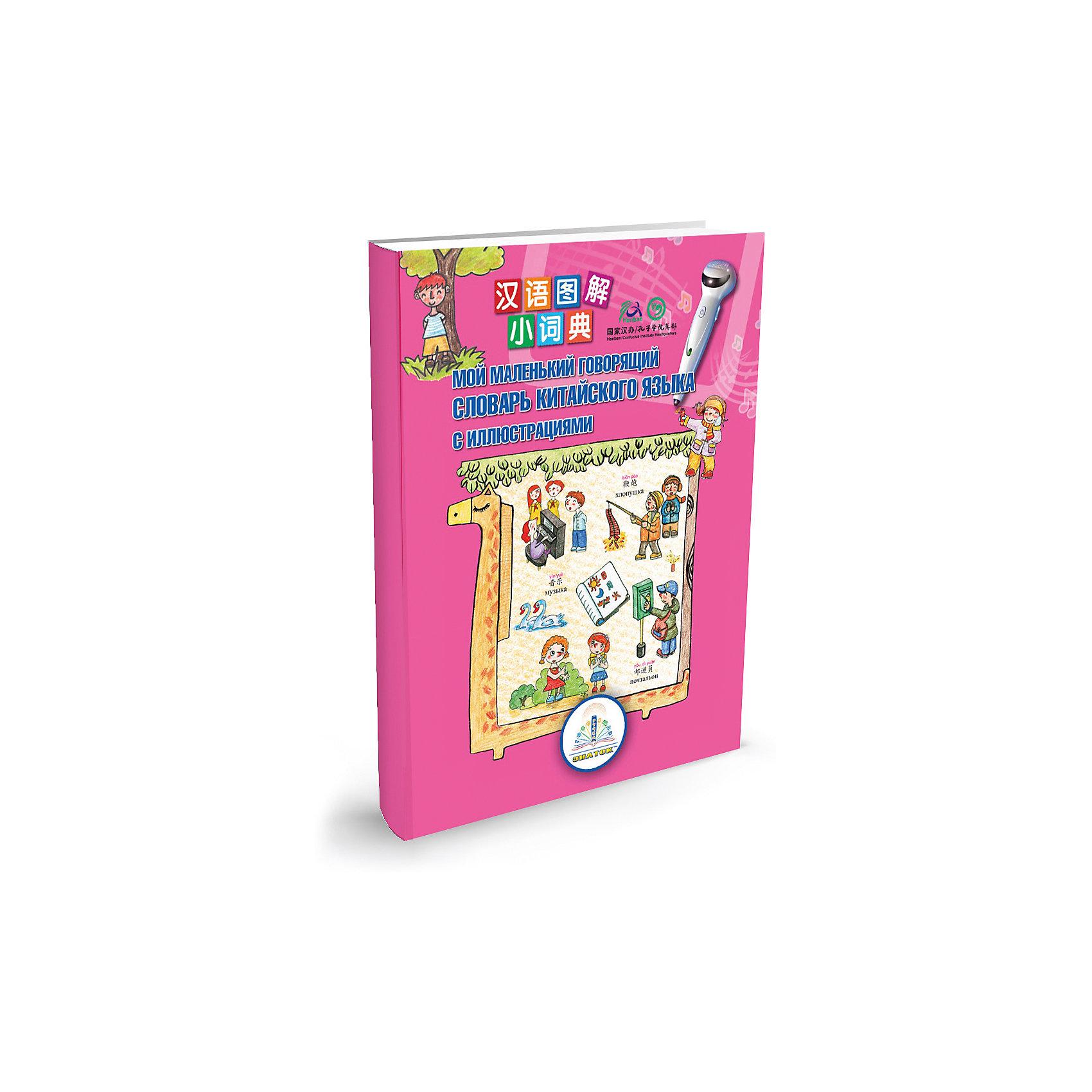 Пособие для детей Мой говорящий словарь китайского языка с иллюстрациями, ЗнатокГоворящие ручки с книгами<br>Книга Мой маленький говорящий словарь китайского языка для детей с иллюстрациями - это очень полезное и необходимое пособие всем детям, изучающим китайский язык в столь юном возрасте. 350 страниц этого современного словаря населяют десятки тясяч китайских слов, иероглифов, ходовых выражений и их переводы, пункты грамматики, диалоги на китайском и разные упражнения. Самые лучшие говорящие пособия для изучения китайского языка детьми и взрослыми, рекомендованные китайскими лингвистами, работающими в России. Китай - страна экономических интересов! Начните изучать китайский язык вместе с нами!<br><br>Ширина мм: 230<br>Глубина мм: 170<br>Высота мм: 50<br>Вес г: 483<br>Возраст от месяцев: 36<br>Возраст до месяцев: 2147483647<br>Пол: Унисекс<br>Возраст: Детский<br>SKU: 5596035