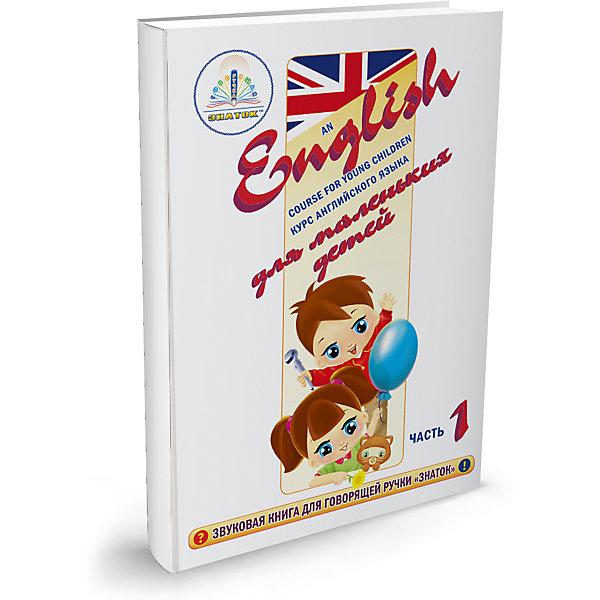Курс английского языка для маленьких детей со словарем, часть 1, ЗнатокГоворящие ручки с книгами<br>Перед вами первая книга из курса английского языка для маленьких детей. Набор включает в себя первую часть учебника с рабочей тетрадью и не большой англо-русский словарь на 380 страниц. С помощью этого набора дети могут быстро научиться общаться на английском языке с настоящим английским произношением на самые распространённые темы. Закрепить полученные навыки помогут многочисленные звуковые вопросы и ответы.<br><br>Ширина мм: 260<br>Глубина мм: 190<br>Высота мм: 60<br>Вес г: 621<br>Возраст от месяцев: 36<br>Возраст до месяцев: 2147483647<br>Пол: Унисекс<br>Возраст: Детский<br>SKU: 5596036