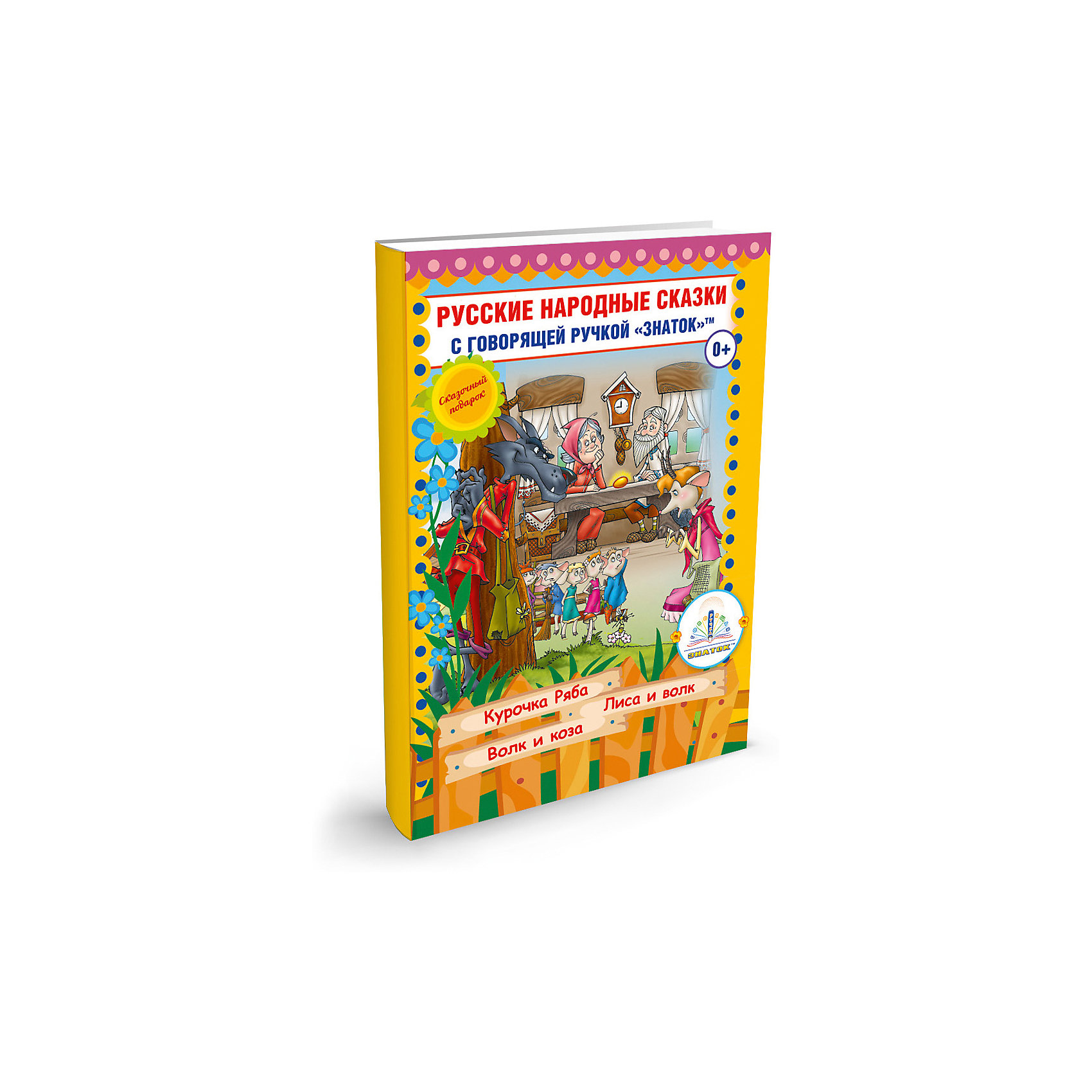 Русские народные сказки для говорящей ручки, ЗнатокГоворящие ручки с книгами<br>Курочка Ряба. Лиса и волк. Волк и коза. В книгу входят популярные русские народные сказки, в поучительной манере развивающие у детей чувства добра, справедливости, послушания. Книга красочно иллюстрирована, рисунки сопровождаются дополнительным звуковым текстом с помощью говорящей ручки Знаток. Содержит развивающие вопросы и информацию.<br><br>Ширина мм: 265<br>Глубина мм: 190<br>Высота мм: 30<br>Вес г: 279<br>Возраст от месяцев: 36<br>Возраст до месяцев: 2147483647<br>Пол: Унисекс<br>Возраст: Детский<br>SKU: 5596039