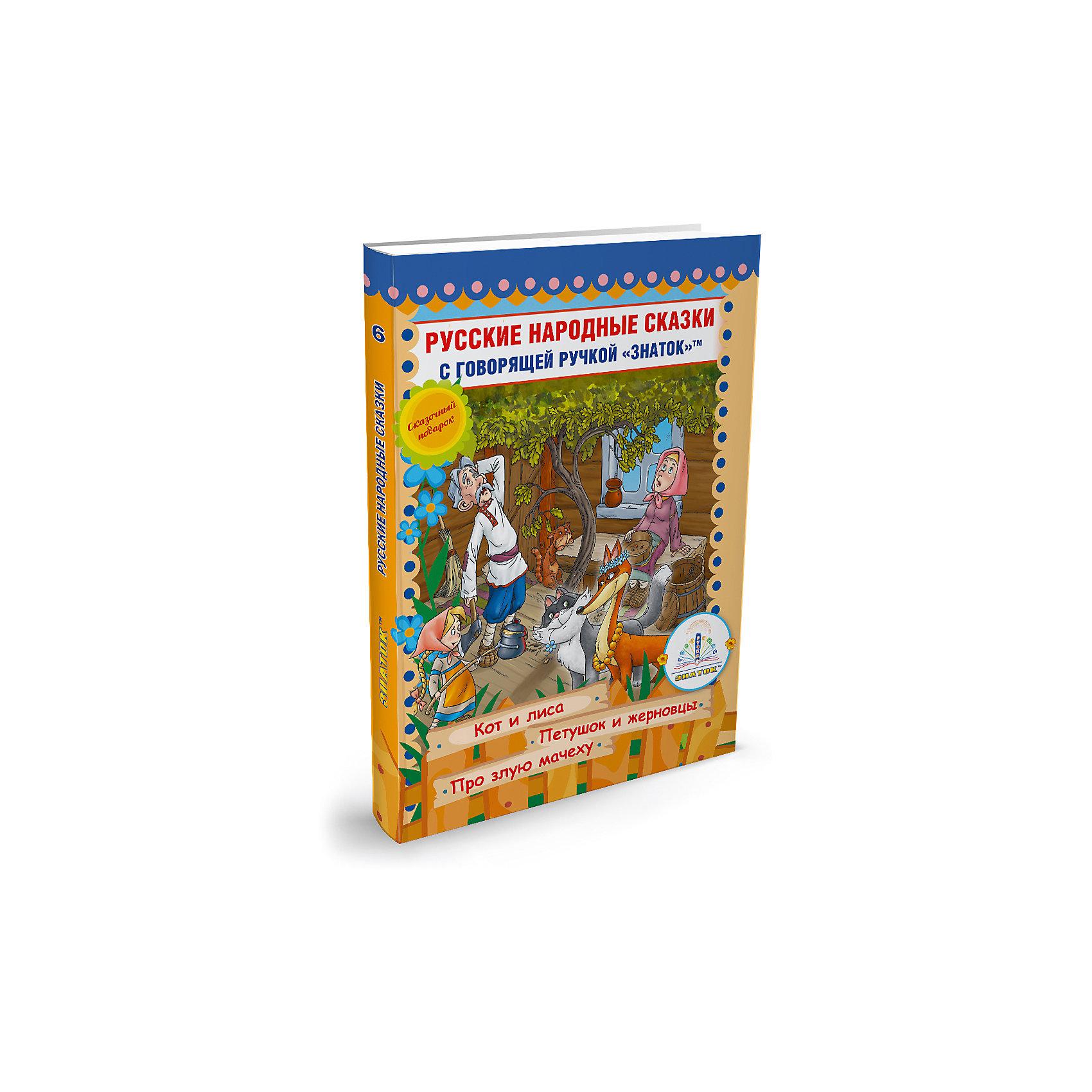 Русские народные сказки для говорящей ручки, ЗнатокГоворящие ручки с книгами<br>Кот и лиса. Петушок и жерновцы. Про злую мачеху. В книгу входят популярные русские народные сказки, в поучительной манере развивающие у детей чувства добра, справедливости, послушания. Книга красочно иллюстрирована, рисунки сопровождаются дополнительным звуковым текстом с помощью говорящей ручки Знаток. Содержит развивающие вопросы и информацию.<br><br>Ширина мм: 265<br>Глубина мм: 190<br>Высота мм: 30<br>Вес г: 279<br>Возраст от месяцев: 36<br>Возраст до месяцев: 2147483647<br>Пол: Унисекс<br>Возраст: Детский<br>SKU: 5596040