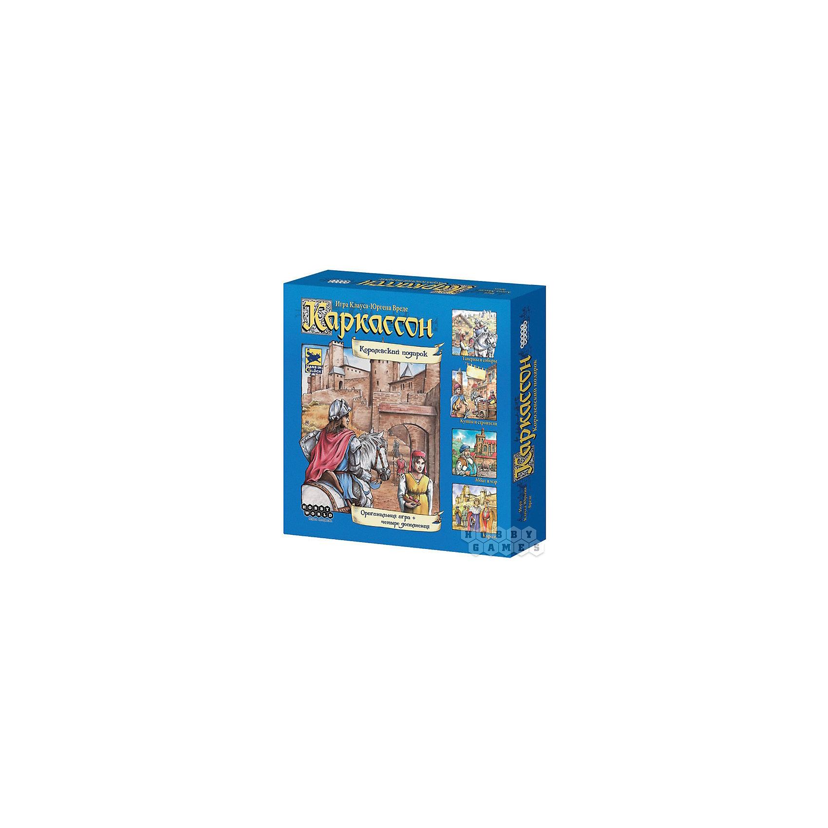 Набор Каркассон. Королевский Подарок, Hobby WorldСтратегические настольные игры<br>Характеристики товара:<br><br>• возраст: от 8 лет;<br>• материал: картон;<br>• количество игроков: 2-6 человек;<br>• время игры: от 25 минут;<br>• в комплекте: Каркассон (72 квадрата земли, 40 миплов, поле подсчета, правила игры), Каркассон. Таверны и соборы (18 квадратов местности, 6 жетонов для подсчета очков, 14 фишек подданных), Каркассон. Купцы и строители (24 квадрата местности, 20 жетонов товаров, 6 фишек свиней, 6 фишек строителей), Каркассон. Аббат и мэр (12 квадратов местности, 6 квадратов аббатства, 6 фишек мэров, 6 фишек амбаров, 6 фишек повозок), Каркассон. Король (5 квадратов местности, 1 квадрат короля, 1 квадрат атамана), Разведчик для Каркассон (5 особых квадратов);<br>• размер упаковки 29,6х29,6х6,7 см;<br>• вес упаковки 1,18 кг;<br>• страна производитель: Россия.<br><br>Набор «Каркассон. Королевский подарок» Hobby World включает настольную игру Каркассон и дополнения к ней, которые разнообразят игру и сделают ее еще увлекательней. В процессе игры игроки выстраивают свои владения, используя карты с дорогами, замками и т.д. Карточки устанавливаются так, чтобы изображение на ней совпадало с границей предыдущей карты. Когда на карте появляется владение, игрок ставит туда своего эмиссара. После строительства фишка возвращается к игроку, принося ему баллы. В конце игры надо набрать как можно больше баллов.<br><br>Набор «Каркассон. Королевский подарок» Hobby World можно приобрести в нашем интернет-магазине.<br><br>Ширина мм: 296<br>Глубина мм: 296<br>Высота мм: 67<br>Вес г: 1180<br>Возраст от месяцев: 96<br>Возраст до месяцев: 2147483647<br>Пол: Унисекс<br>Возраст: Детский<br>SKU: 5597221
