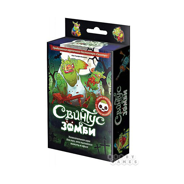 Игра Свинтус Зомби,  Hobby WorldНастольные игры для всей семьи<br>Характеристики товара:<br><br>• возраст: от 8 лет;<br>• материал: картон;<br>• количество игроков: 2-10 человек;<br>• время игры: 15-20 минут;<br>• в комплекте: 64 цифровые карты, 40 карт предписаний, 8 вирусов, 8 вакцин, правила игры;<br>• размер упаковки 15,5х9,5х2,5 см;<br>• вес упаковки 275 гр.;<br>• страна производитель: Россия.<br><br>Игра «Свинтус Зомби» Hobby World тренирует смекалку, сообразительность и быстроту реакции. Во время игры каждому игроку выдается по 8 карт. На игровом поле выкладывается колода, из которой открывается одна карта. Игроки начинают избавляться от своих карт, если его карта совпадает с картой в колоде по цвету или достоинству. Цель — как можно быстрее избавиться от своих карт.<br><br>Игру «Свинтус Зомби» Hobby World можно приобрести в нашем интернет-магазине.<br><br>Ширина мм: 155<br>Глубина мм: 95<br>Высота мм: 25<br>Вес г: 275<br>Возраст от месяцев: 96<br>Возраст до месяцев: 2147483647<br>Пол: Унисекс<br>Возраст: Детский<br>SKU: 5597234