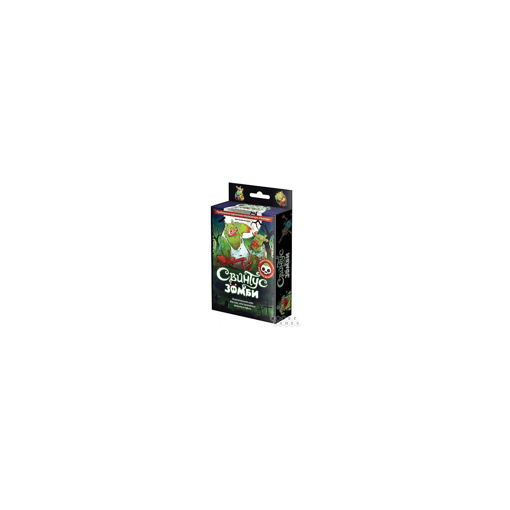 Игра Свинтус Зомби,  Hobby WorldКарточные игры<br>Характеристики товара:<br><br>• возраст: от 8 лет;<br>• материал: картон;<br>• количество игроков: 2-10 человек;<br>• время игры: 15-20 минут;<br>• в комплекте: 64 цифровые карты, 40 карт предписаний, 8 вирусов, 8 вакцин, правила игры;<br>• размер упаковки 15,5х9,5х2,5 см;<br>• вес упаковки 275 гр.;<br>• страна производитель: Россия.<br><br>Игра «Свинтус Зомби» Hobby World тренирует смекалку, сообразительность и быстроту реакции. Во время игры каждому игроку выдается по 8 карт. На игровом поле выкладывается колода, из которой открывается одна карта. Игроки начинают избавляться от своих карт, если его карта совпадает с картой в колоде по цвету или достоинству. Цель — как можно быстрее избавиться от своих карт.<br><br>Игру «Свинтус Зомби» Hobby World можно приобрести в нашем интернет-магазине.<br><br>Ширина мм: 155<br>Глубина мм: 95<br>Высота мм: 25<br>Вес г: 275<br>Возраст от месяцев: 96<br>Возраст до месяцев: 2147483647<br>Пол: Унисекс<br>Возраст: Детский<br>SKU: 5597234