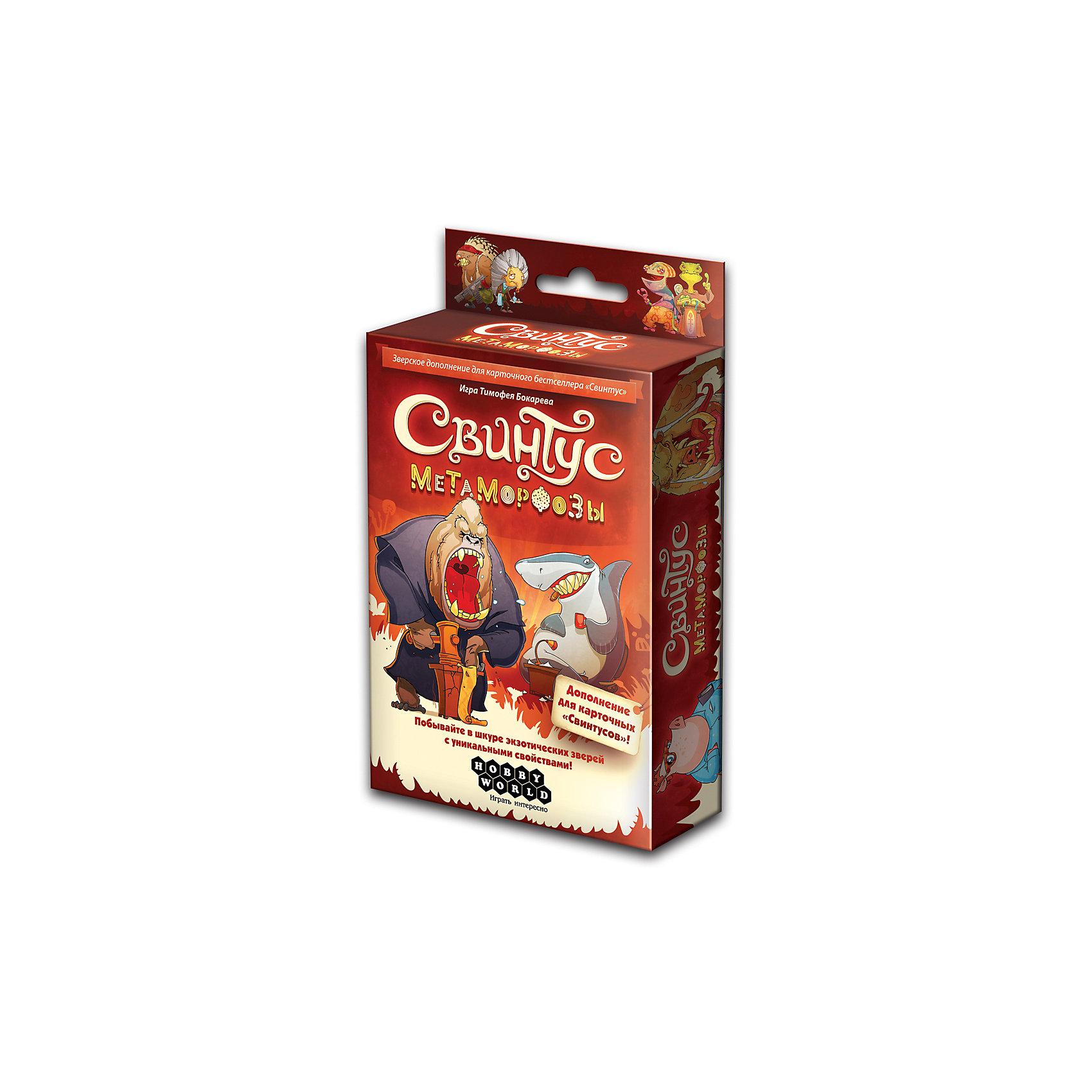 Игра Свинтус: Метаморфозы, дополнение Hobby WorldНастольные игры для всей семьи<br>Характеристики товара:<br><br>• возраст: от 8 лет;<br>• материал: картон;<br>• количество игроков: 2-10 человек;<br>• время игры: 15-20 минут;<br>• в комплекте: 15 карт зверей, пустая карта, правила игры;<br>• размер упаковки 16х9,5х3 см;<br>• вес упаковки 84 гр.;<br>• страна производитель: Россия.<br><br>Игра «Свинтус Метаморфозы» Hobby World — дополнение к игре «Свинтус», в котором ждут необычные зверюшки со свойствами.<br><br>Игру «Свинтус Метаморфозы» Hobby World можно приобрести в нашем интернет-магазине.<br><br>Ширина мм: 160<br>Глубина мм: 95<br>Высота мм: 30<br>Вес г: 84<br>Возраст от месяцев: 96<br>Возраст до месяцев: 2147483647<br>Пол: Унисекс<br>Возраст: Детский<br>SKU: 5597238