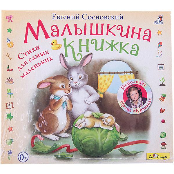 DJ-pack Малышкина книжка (исполняет И. Муравьева)Аудиокниги, DVD и CD<br>Характеристики товара:<br><br>• исполнение: Ирина Муравьева;<br>• время звучания: 47 минут;<br>• возраст: от 12 месяцев;<br>• размер упаковки: 12,5х5х14,2 см;<br>• вес: 75 грамм.<br><br>«Малышкина книжка» - сборник добрых и поучительных стихов для малышей. Стихи в исполнении прекрасной актрисы Ирины Муравьевой расскажут детям об игрушках, транспорте, профессиях, животных, птицах, насекомых и многом другом.<br><br>Интересные стихи с ноткой юмора легко запоминаются даже самыми маленькими. Прослушивание стихов поможет пополнить словарный запас и развить речь ребенка.<br><br>DJ-pack Малышкина книжка (исполняет И. Муравьева) можно купить в нашем интернет-магазине.<br><br>Ширина мм: 142<br>Глубина мм: 50<br>Высота мм: 125<br>Вес г: 75<br>Возраст от месяцев: 12<br>Возраст до месяцев: 72<br>Пол: Унисекс<br>Возраст: Детский<br>SKU: 5614904