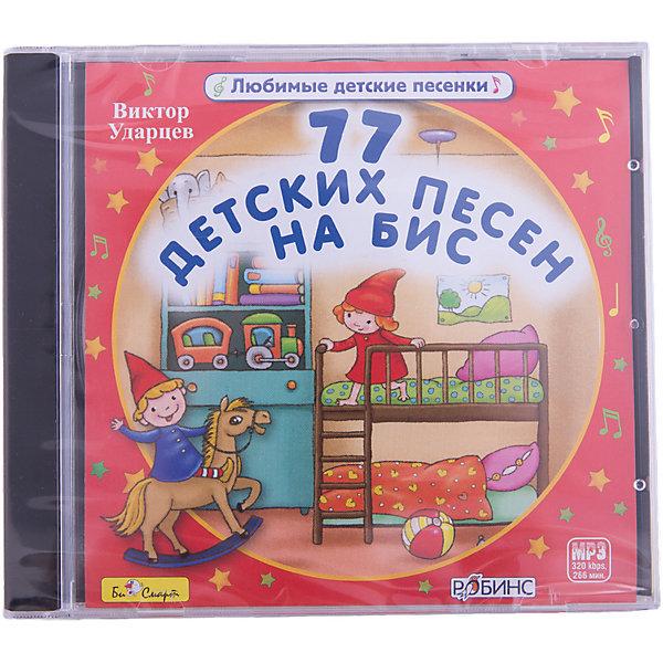 MP3 77 детских песен на бисАудиокниги, DVD и CD<br>Характеристики товара:<br><br>• автор песен: Виктор Ударцев;<br>• возраст: от 3 лет;<br>• размер упаковки: 12,5х10х14,2 см;<br>• вес: 79 грамм.<br><br>Веселая ритмичная музыка способна развеселить и детей и взрослых. Песни поэта и композитора Виктора Ударцева легко запоминаются. Дети с радостью будут подпевать и танцевать под волшебные мелодии.<br><br>MP3 77 детских песен на бис можно купить в нашем интернет-магазине.<br><br>Ширина мм: 142<br>Глубина мм: 100<br>Высота мм: 125<br>Вес г: 79<br>Возраст от месяцев: 36<br>Возраст до месяцев: 120<br>Пол: Унисекс<br>Возраст: Детский<br>SKU: 5614907