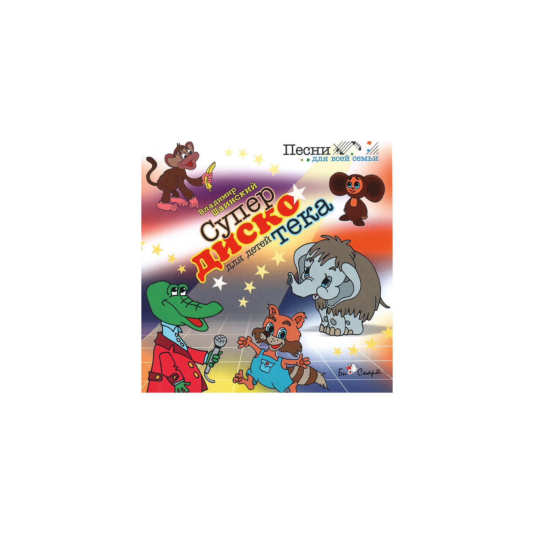 CD Супердискотека , Шаинский В.Би Смарт<br>Характеристики товара:<br><br>• время звучания: 46 минут;<br>• возраст: от 0 месяцев;<br>• размер упаковки: 12,5х10х14,2 см;<br>• вес: 79 грамм.<br><br>На диске «Супердискотека» собраны самые любимые произведения Владимира Шаинского. Ребенок устроит самые веселые танцы с Крокодилом Геной, Чебурашкой и другими любимыми героями.<br><br>Содержание: «Чунга-Чанга», «Когда мои друзья со мной», «Кузнечик», «Песня мамонтенка», «Пусть бегут неуклюже», «Небылицы», «Облака», «По секрету всему свету», «Голубой вагон», «Песня Чебурашки», «Все мы делим пополам», «Страна мультипликации», «Песенка крокодила Гены».<br><br>CD Супердискотека , Шаинский В. Можно купить в нашем интернет-магазине.<br><br>Ширина мм: 142<br>Глубина мм: 100<br>Высота мм: 125<br>Вес г: 79<br>Возраст от месяцев: 0<br>Возраст до месяцев: 72<br>Пол: Унисекс<br>Возраст: Детский<br>SKU: 5614912