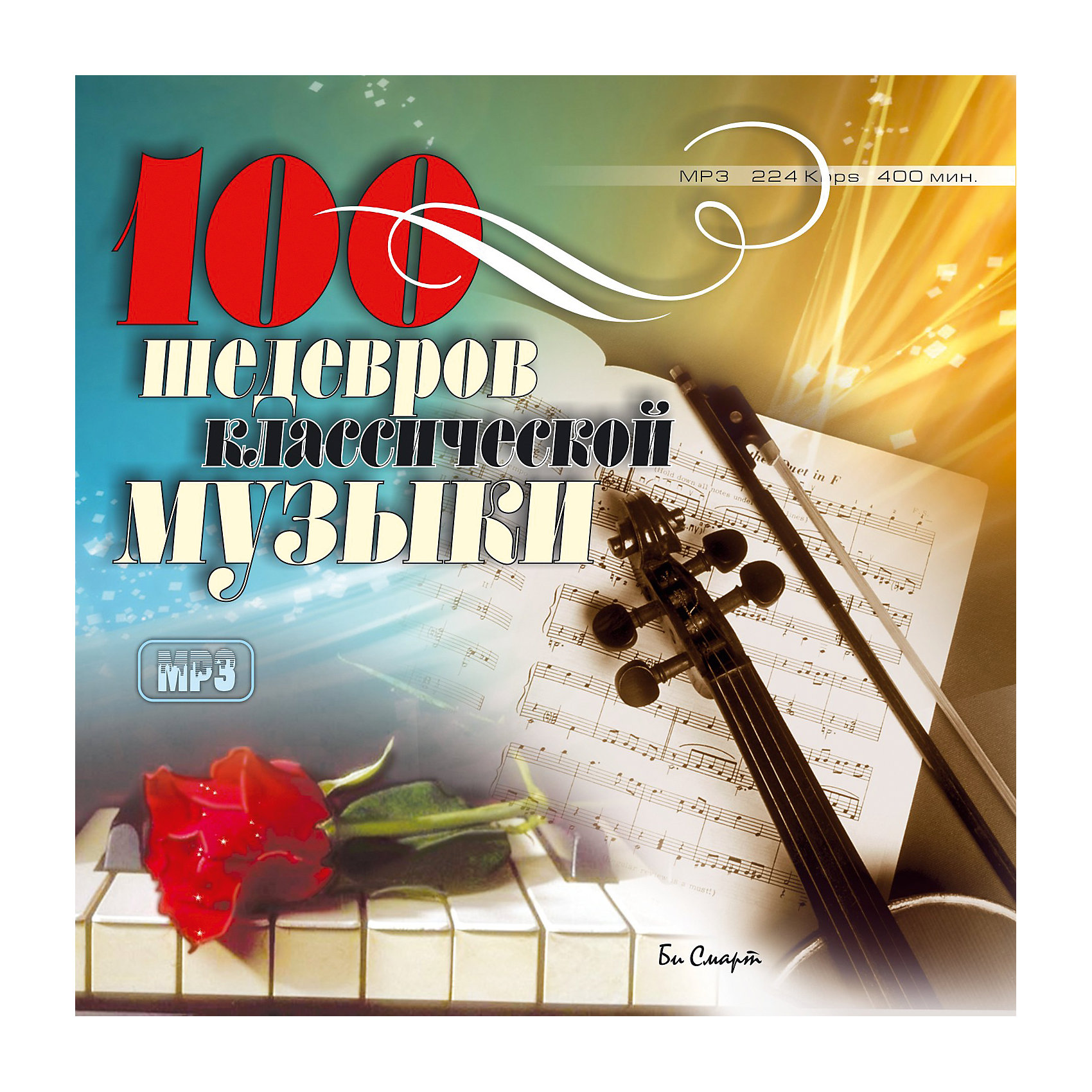 MP3 100 шедевров классической музыкиБи Смарт<br>МР3 «100 шедевров мировой классики»<br>В этом диске собраны 100 хитов самой популярной классической музыки.  Каждый знает, что классическая музыка может приносить радость и растрогать до слез. Красота этих произведений неподвластна времени, и они  будут доставлять наслаждение еще не одному поколению слушателей.<br><br>Ширина мм: 142<br>Глубина мм: 100<br>Высота мм: 125<br>Вес г: 79<br>Возраст от месяцев: 36<br>Возраст до месяцев: 2147483647<br>Пол: Унисекс<br>Возраст: Детский<br>SKU: 5614914