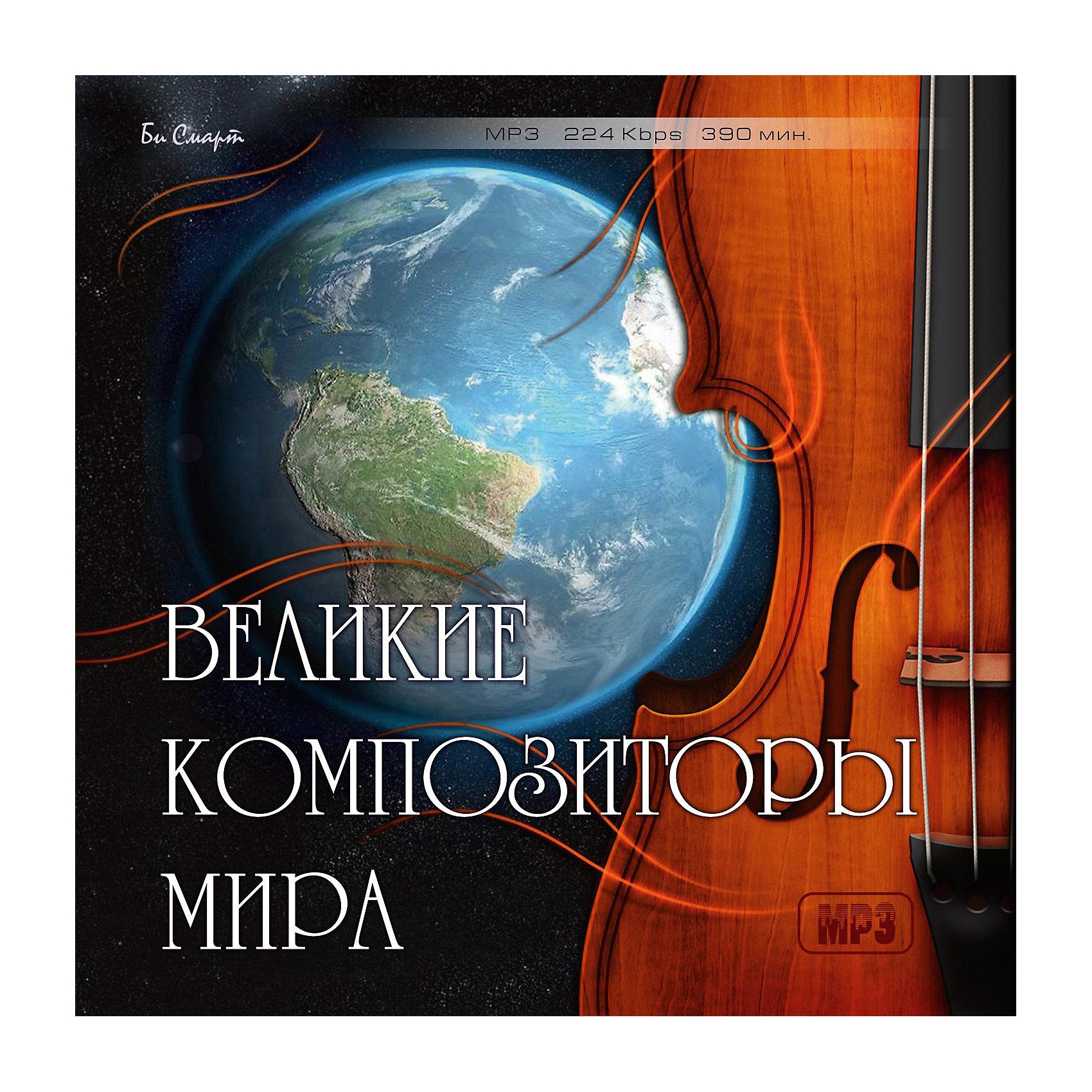MP3 Великие композиторы мираБи Смарт<br>Характеристики товара:<br><br>• размер упаковки: 12,5х10х14,2 см;<br>• вес: 79 грамм.<br><br>MP3 «Великие композиторы мира» содержит лучшие произведения композиторов России, Австрии, Германии, Англии и Франции. Прекрасные произведения М. Глинки, Н. Римского-Корсакова, И. Баха, В. Моцарта и многих других композиторов подарят вам возможность насладиться прекрасной музыкой, которая неподвластна времени.<br><br>MP3 Великие композиторы мира  можно купить в нашем интернет-магазине.<br><br>Ширина мм: 142<br>Глубина мм: 100<br>Высота мм: 125<br>Вес г: 79<br>Возраст от месяцев: 36<br>Возраст до месяцев: 2147483647<br>Пол: Унисекс<br>Возраст: Детский<br>SKU: 5614915