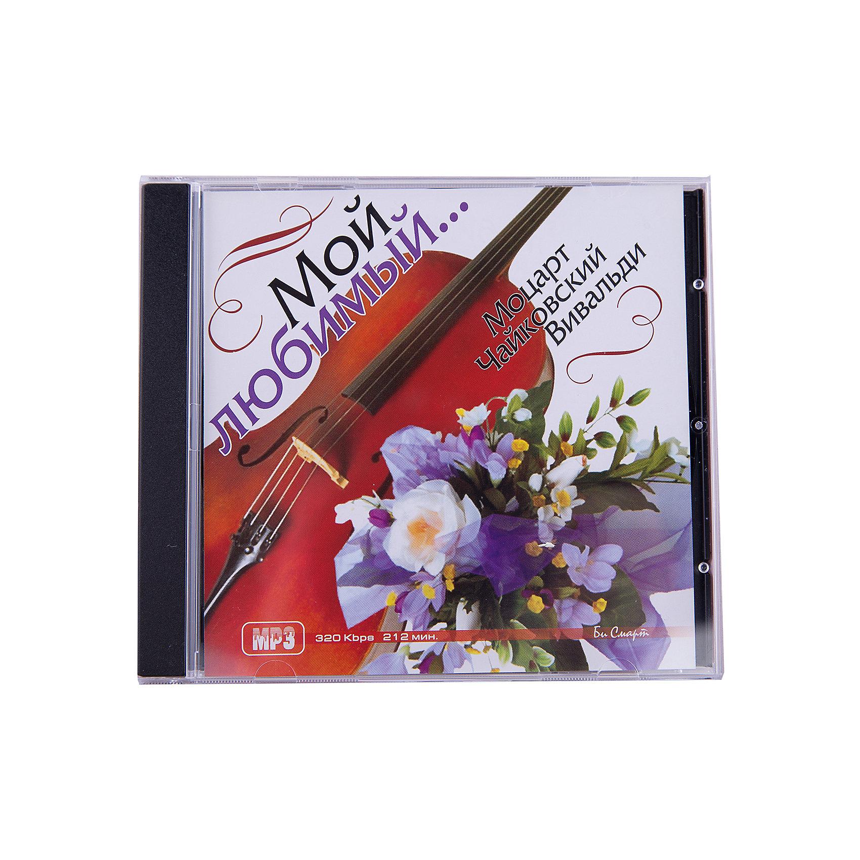 MP3 Мой любимый...
