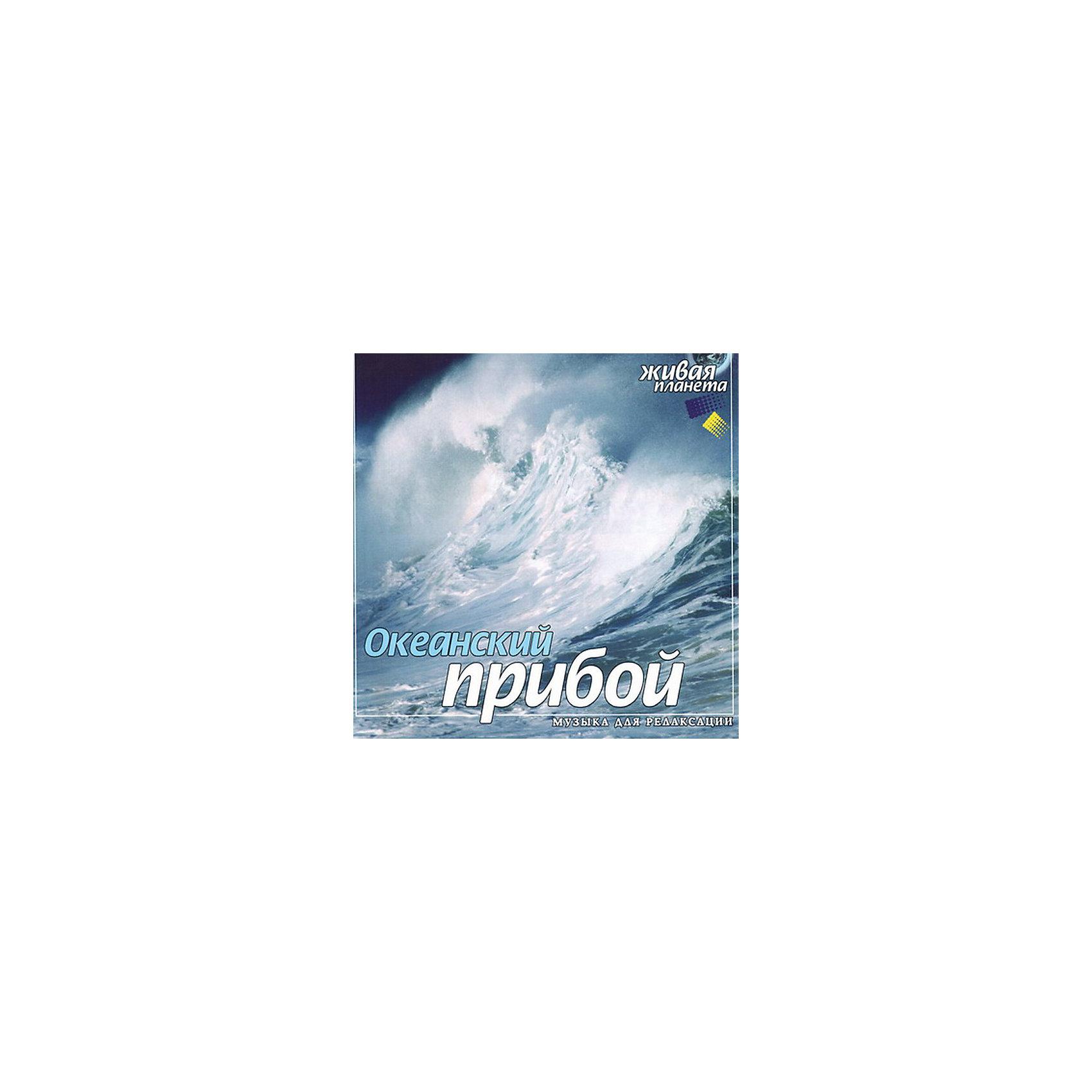 CD Океанский прибойАудиокниги, DVD и CD<br>Характеристики товара:<br><br>• размер упаковки: 12,5х10х14,2 см;<br>• вес: 79 грамм.<br><br>Звуки морского прибоя и надвигающихся волн помогут расслабиться и представить отдых на морском побережье. Диск «Океанский прибой» подойдет для использования дома, в машине или на работе.<br><br>CD Океанский прибой можно купить в нашем интернет-магазине.<br><br>Ширина мм: 142<br>Глубина мм: 100<br>Высота мм: 125<br>Вес г: 79<br>Возраст от месяцев: 36<br>Возраст до месяцев: 2147483647<br>Пол: Унисекс<br>Возраст: Детский<br>SKU: 5614923