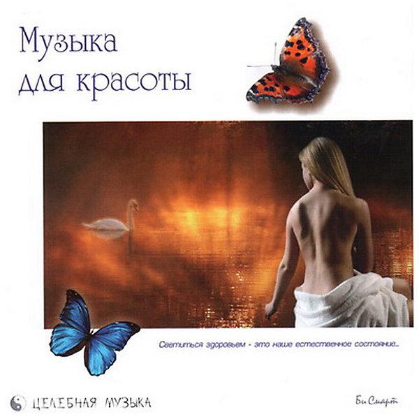 CD Музыка для красотыАудиокниги, DVD и CD<br>Характеристики товара:<br><br>• размер упаковки: 12,5х10х14,2 см;<br>• вес: 79 грамм.<br><br>CD «Музыка для красоты» содержит вдохновляющие мелодии с плавными ритмами. Они подарят бодрость, свежесть и придадут сил. Прослушивание диска поможет обрести гармонию и даже омолодить организм.<br><br>CD Музыка для красоты  можно купить в нашем интернет-магазине.<br><br>Ширина мм: 142<br>Глубина мм: 100<br>Высота мм: 125<br>Вес г: 79<br>Возраст от месяцев: 36<br>Возраст до месяцев: 2147483647<br>Пол: Унисекс<br>Возраст: Детский<br>SKU: 5614935