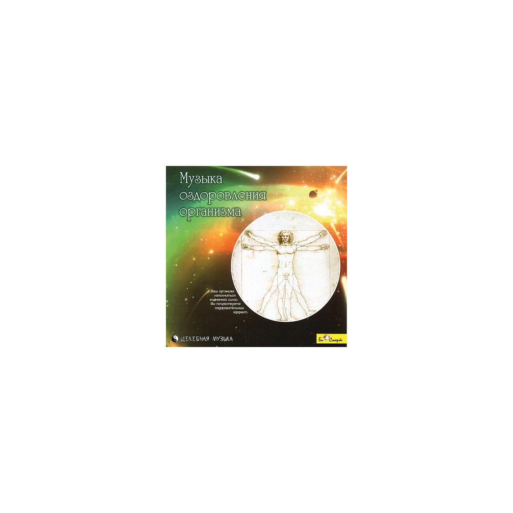 CD Музыка оздоровления организмаБи Смарт<br>Характеристики товара:<br><br>• размер упаковки: 12,5х10х14,2 см;<br>• вес: 79 грамм.<br><br>Спокойные и приятные мелодии диска «Музыка оздоровления организма» перенесут слушателя в восхитительный мир гармонии и безмятежности. Чарующие звуки наполнят энергией и подарят ощущение спокойствия и легкости для тела и души.<br><br>CD Музыка оздоровления организма  можно купить в нашем интернет-магазине.<br><br>Ширина мм: 142<br>Глубина мм: 100<br>Высота мм: 125<br>Вес г: 79<br>Возраст от месяцев: 36<br>Возраст до месяцев: 2147483647<br>Пол: Унисекс<br>Возраст: Детский<br>SKU: 5614937