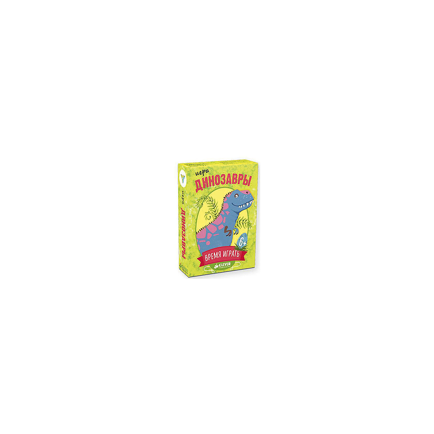 Настольная игра Clever Динозавры. Время играть!Обучение счету<br>Характеристики:<br><br>• возраст: от 6 лет<br>• комплектация: колода из 48 карточек (3 набора по 16 карт), 4 фишки, брошюра с правилами игры и классификацией динозавров<br>• в каждом наборе 6 видов динозавров<br>• время игры: 30 минут<br>• количество игроков: от 2 до 4 человек<br>• материал: картон, пластик<br>• упаковка: картонная коробка<br>• размер упаковки: 12,5х8,5х2 см.<br>• вес: 200 гр.<br><br>Игра «Динозавры. Время играть!» увлечет как детей, так и взрослых.<br>Цель игры: собрать из двух, трех или четырех карточек изображение динозавров и набрать максимальное количество очков.<br><br>В начале игры каждому игрок получает 4 карточки и фишку. Оставшаяся колода кладется на стол рубашками вверх. Игроки постепенно выкладывают свои карточки с частями разных динозавров на стол. Если на столе уже есть динозавр, к которому подходит карточка, то карточка кладется к нему, если нет, то карточка кладется отдельно. <br><br>Свою фишку игроку нужно поставить на динозавра, которого он решил собирать. Тот игрок, чья карта завершит портрет динозавра, получит очки. После каждого сделанного хода игроки берут карточку из колоды (на руках всегда должно быть 4 карты). Игра продолжается пока у каждого из игроков не останется по 3 карты. Выигрывает тот, кто набрал больше очков..<br><br>Игру Динозавры. Время играть!, Clever (Клевер) можно купить в нашем интернет-магазине.<br><br>Ширина мм: 125<br>Глубина мм: 85<br>Высота мм: 20<br>Вес г: 200<br>Возраст от месяцев: 72<br>Возраст до месяцев: 2147483647<br>Пол: Унисекс<br>Возраст: Детский<br>SKU: 6680875