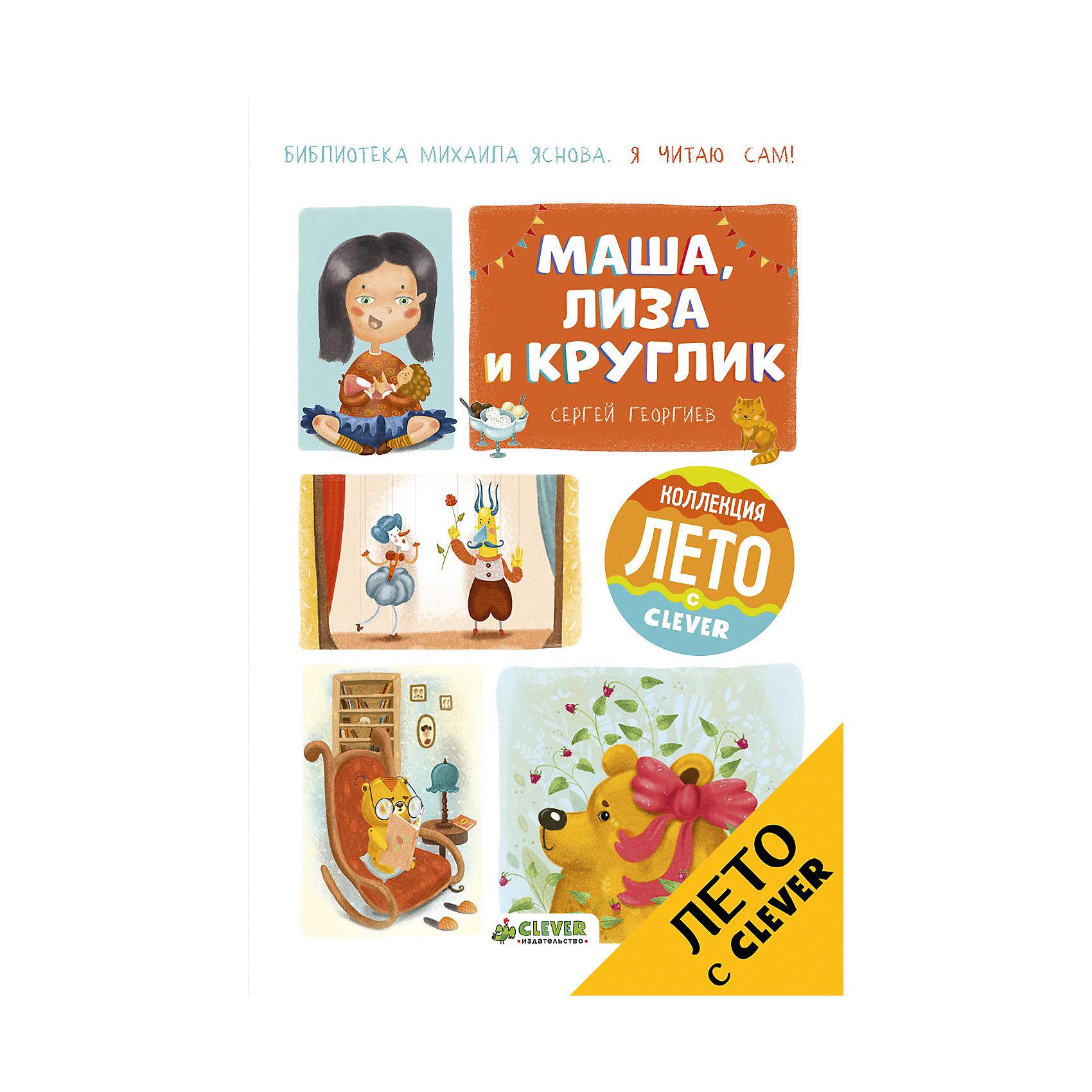 Книжка из серии Я читаю сам! Маша, Лиза и Круглик, Герогиев С., CleverДетская психология и здоровье<br>Характеристики товара:<br><br>• ISBN: 9785906929884;<br>• возраст: от 4 лет;<br>• формат: 70х100/16;<br>• бумага: офсет;<br>• тип обложки: 7Б - твердая (плотная бумага или картон), частично лакирована;<br>• иллюстрации: цветные;<br>• серия: Библиотека Михаила Яснова. Я читаю сам;<br>• коллекция: Лето;<br>• издательство: Клевер Медиа Групп, 2017 г.;<br>• автор: Георгиев Сергей Георгиевич;<br>• художник: Бахчина А.;<br>• количество страниц: 48;<br>• размеры: 23,5х15,5х0,7 см;<br>• масса: 280 г.<br><br>Книга «Я читаю сам! Маша, Лиза и Круглик» подходит для мальчиков и девочек от 4 лет. Небольшие увлекательные рассказы о подружках Маше, Лизе и медведе Круглике понравятся малышам. <br><br>Крупный шрифт удобен для обучения чтению. В книге есть красочные иллюстрации. Рекомендация Михаила Яснова - это знак качества для книжки.<br><br>Книгу «Я читаю сам! Маша, Лиза и Круглик», Клевер Медиа Групп, Георгиев С.Г. можно купить в нашем интернет-магазине.<br><br>Ширина мм: 230<br>Глубина мм: 150<br>Высота мм: 100<br>Вес г: 320<br>Возраст от месяцев: 84<br>Возраст до месяцев: 132<br>Пол: Унисекс<br>Возраст: Детский<br>SKU: 6709184