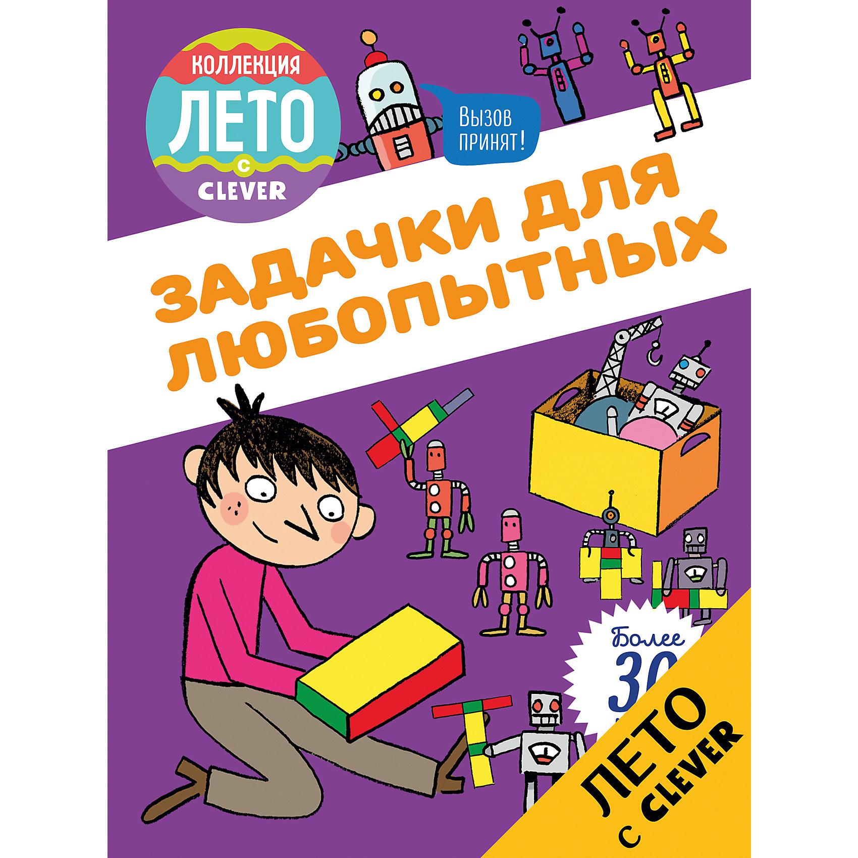 Задачки для любопытных, CleverТесты и задания<br>Характеристики товара:<br><br>• ISBN: 9785906929853;<br>• возраст: от 7 лет;<br>• формат: 70х100/16;<br>• бумага: офсет;<br>• тип обложки: мягкий переплет (крепление скрепкой или клеем);<br>• иллюстрации: цветные;<br>• серия: Возьми с собой в дорогу;<br>• коллекция: Лето;<br>• издательство: Клевер Медиа Групп, 2017 г.;<br>• автор: Мейер Орор;<br>• переводчик: Оксана Дереза;<br>• художник: Клинг Лоран;<br>• количество страниц: 48;<br>• размеры: 22х16,3х0,3 см;<br>• масса: 126 г.<br><br>Сборник игр «Задачки для любопытных» подходит для мальчиков и девочек от 7 лет. В книге представлены более 30 заданий, которые детям необходимо выполнить, чтобы помочь профессору запустить изобретенный механизм. Интересный кроссворд, логические задания и зашифрованные послания надолго увлекут ребят. <br>Сборник удобного формата можно брать с собой в путешествия.<br>Увлекательные задания тренируют логику, мышление, память и сообразительность. В конце книги есть ответы для проверки.<br>Книгу «Задачки для любопытных», Клевер Медиа Групп, Мейер Орор, можно купить в нашем интернет-магазине.<br><br>Ширина мм: 220<br>Глубина мм: 168<br>Высота мм: 80<br>Вес г: 128<br>Возраст от месяцев: 84<br>Возраст до месяцев: 132<br>Пол: Унисекс<br>Возраст: Детский<br>SKU: 6709188