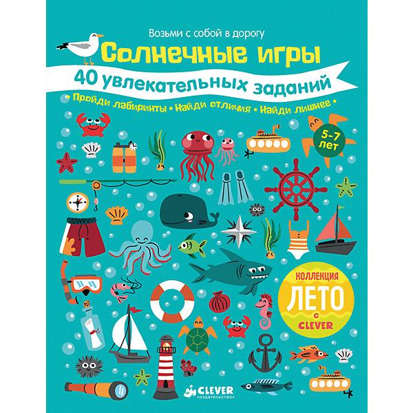 Солнечные игры: 40 увлекательных заданий, CleverТесты и задания<br>Характеристики товара:<br><br>• ISBN: 9785906929617;<br>• возраст: от 7 лет;<br>• формат: 60х90/8;<br>• бумага: офсет;<br>• тип обложки: мягкий переплет (крепление скрепкой или клеем);<br>• иллюстрации: цветные;<br>• серия: Возьми с собой в дорогу;<br>• коллекция: Лето;<br>• издательство: Клевер Медиа Групп, 2017 г.;<br>• художник: Тюркуа Алис;<br>• переводчик: Дереза Оксана;<br>• количество страниц: 48;<br>• размеры: 27х21х0,3 см;<br>• масса: 190 г.<br><br>Сборник задачек «Солнечные игры. 40 увлекательных заданий» подходит для мальчиков и девочек от 7 лет. Компактную тетрадь удобно брать с собой на отдых и в дорогу. Детям предложено много интересных заданий на морскую тему. Им предстоит раскрасить паруса, распутать узлы, пройти интересные лабиринты, отгадать названия рыбок и птиц, поиграть в морское домино, собрать мозаику и многое-многое другое.<br><br>Увлекательные задачки тренируют логику, мышление, память и сообразительность.<br><br>Книгу «Солнечные игры. 40 увлекательных заданий», Клевер Медиа Групп, Оксана Дереза, можно купить в нашем интернет-магазине.<br><br>Ширина мм: 270<br>Глубина мм: 210<br>Высота мм: 100<br>Вес г: 310<br>Возраст от месяцев: 84<br>Возраст до месяцев: 132<br>Пол: Унисекс<br>Возраст: Детский<br>SKU: 6709193