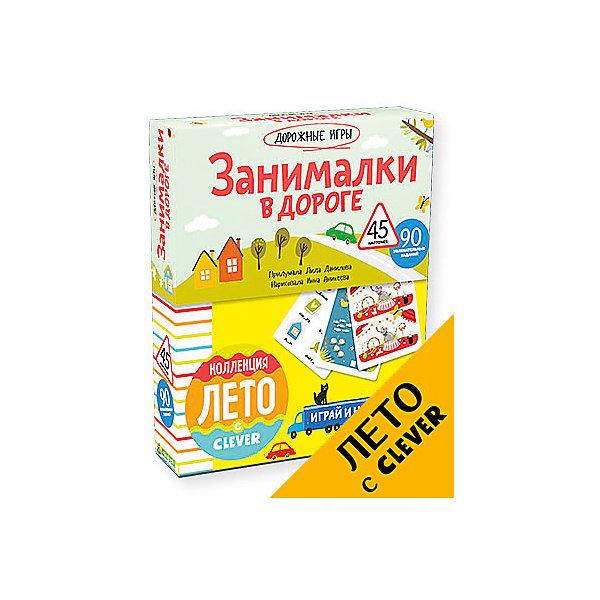 Занималки в дороге, CleverОбучающие карточки<br>Характеристики товара:<br><br>• ISBN: 9785906929518;<br>• возраст: от 4 лет;<br>• формат: 70х100/32;<br>• бумага: картон;<br>• тип обложки: Box;<br>• оформление: текстильные и пластиковые вставки;<br>• иллюстрации: цветные;<br>• серия: Возьми с собой в дорогу;<br>• коллекция: Лето;<br>• издательство: Клевер Медиа Групп, 2017 г.;<br>• автор: Данилова Лидия;<br>• художник: Аникеева Инна;<br>• количество страниц: 90;<br>• размеры: 16,5х12,8х2,8 см;<br>• масса: 284 г.<br><br>Сборник задачек «Занималки в дороге» подходит для мальчиков и девочек от 4 лет. Внутри плотной коробки находятся 45 карточек и 90  заданий. Дети помогут птенцу добраться до гнезда, дорисуют недостающие ингредиенты для вкусного пирога, сосчитают лепестки на цветах. Смешные рисовалки, лабиринты и задачки надолго увлекут малышей.<br><br>Интересные задачки тренируют логику, мышление, память и сообразительность.<br><br>Набор удобно брать с собой на отдых и в дорогу.<br><br>Книгу «Занималки в дороге», Клевер Медиа Групп, Данилова Лидия, можно купить в нашем интернет-магазине.<br>Ширина мм: 145; Глубина мм: 115; Высота мм: 200; Вес г: 290; Возраст от месяцев: 48; Возраст до месяцев: 72; Пол: Унисекс; Возраст: Детский; SKU: 6709194;