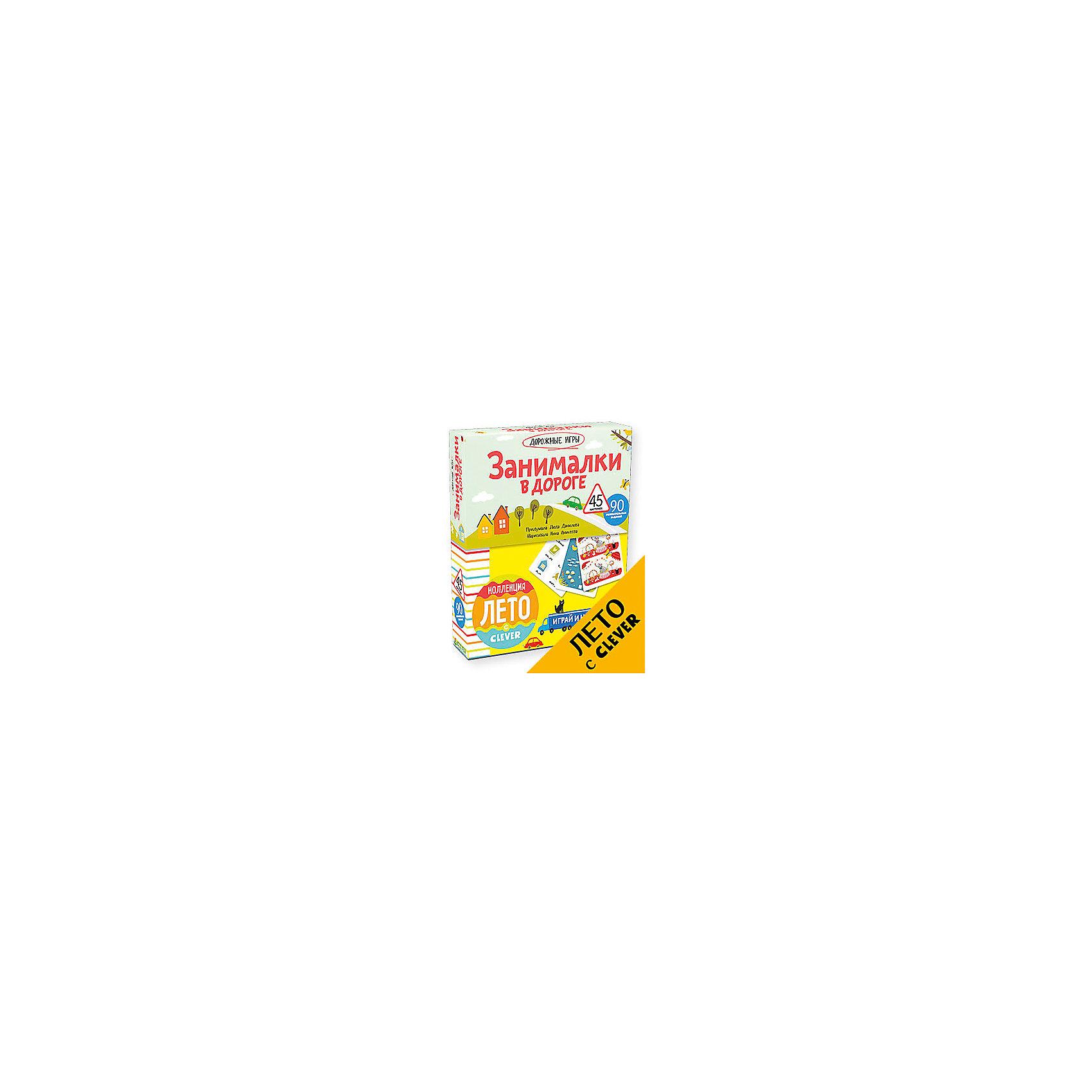 Занималки в дороге, CleverОбучающие карточки<br>Характеристики товара:<br><br>• ISBN: 9785906929518;<br>• возраст: от 4 лет;<br>• формат: 70х100/32;<br>• бумага: картон;<br>• тип обложки: Box;<br>• оформление: текстильные и пластиковые вставки;<br>• иллюстрации: цветные;<br>• серия: Возьми с собой в дорогу;<br>• коллекция: Лето;<br>• издательство: Клевер Медиа Групп, 2017 г.;<br>• автор: Данилова Лидия;<br>• художник: Аникеева Инна;<br>• количество страниц: 90;<br>• размеры: 16,5х12,8х2,8 см;<br>• масса: 284 г.<br><br>Сборник задачек «Занималки в дороге» подходит для мальчиков и девочек от 4 лет. Внутри плотной коробки находятся 45 карточек и 90  заданий. Дети помогут птенцу добраться до гнезда, дорисуют недостающие ингредиенты для вкусного пирога, сосчитают лепестки на цветах. Смешные рисовалки, лабиринты и задачки надолго увлекут малышей.<br><br>Интересные задачки тренируют логику, мышление, память и сообразительность.<br><br>Набор удобно брать с собой на отдых и в дорогу.<br><br>Книгу «Занималки в дороге», Клевер Медиа Групп, Данилова Лидия, можно купить в нашем интернет-магазине.<br><br>Ширина мм: 145<br>Глубина мм: 115<br>Высота мм: 200<br>Вес г: 290<br>Возраст от месяцев: 48<br>Возраст до месяцев: 72<br>Пол: Унисекс<br>Возраст: Детский<br>SKU: 6709194