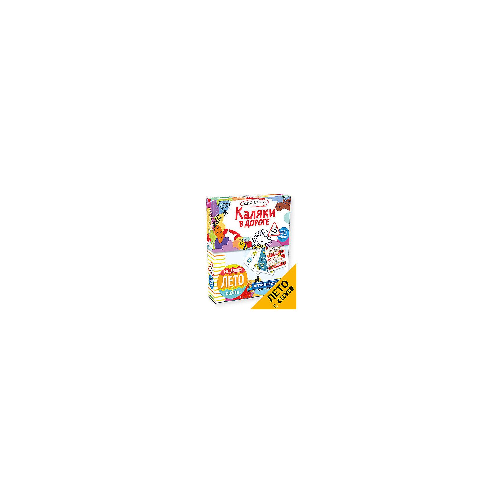 Каляки в дороге, CleverРаскраски по номерам<br>Характеристики товара:<br><br>• ISBN: 9785906929532;<br>• возраст: от 4 лет;<br>• формат: 70х100/32;<br>• бумага: картон;<br>• тип обложки: Box;<br>• оформление: текстильные и пластиковые вставки;<br>• иллюстрации: цветные;<br>• серия: Возьми с собой в дорогу;<br>• коллекция: Лето;<br>• издательство: Клевер Медиа Групп, 2017 г.;<br>• автор: Уткина Ольга;<br>• художник: Трущенкова Мария, Дружининская Анастасия, Шароватова Наталья;<br>• количество страниц: 90;<br>• размеры: 16,5х12,8х2,8 см;<br>• масса: 282 г.<br><br>Сборник задачек «Каляки в дороге» подходит для мальчиков и девочек от 4 лет. Внутри плотной коробки находятся 45 карточек и 90  заданий. Забавные калякалки-малякалки, рисовалки, находилки, лабиринты, веселые задания надолго увлекут малышей. <br><br>Интересные задания развивают фантазию, воображение и креативность.<br><br>Набор удобно брать с собой на отдых и в дорогу.<br><br>Книгу «Каляки в дороге», Клевер Медиа Групп, Уткина Ольга, можно купить в нашем интернет-магазине.<br><br>Ширина мм: 145<br>Глубина мм: 115<br>Высота мм: 200<br>Вес г: 290<br>Возраст от месяцев: 48<br>Возраст до месяцев: 72<br>Пол: Унисекс<br>Возраст: Детский<br>SKU: 6709195