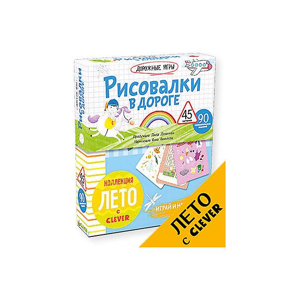 Рисовалки в дороге, CleverЛетняя коллекция<br>Характеристики товара:<br><br>• ISBN: 9785906929525;<br>• возраст: от 4 лет;<br>• формат: 70х100/32;<br>• бумага: картон;<br>• тип обложки: Box;<br>• оформление: текстильные и пластиковые вставки;<br>• иллюстрации: цветные;<br>• серия: Возьми с собой в дорогу;<br>• коллекция: Лето;<br>• издательство: Клевер Медиа Групп, 2017 г.;<br>• автор: Данилова Лидия;<br>• художник: Аникеева Инна;<br>• количество страниц: 90;<br>• размеры: 16,5х12,8х2,8 см;<br>• масса: 282 г.<br><br>Сборник задачек «Рисовалки в дороге» подходит для мальчиков и девочек от 4 лет. Внутри плотной коробки находятся 45 карточек и 90  заданий. Забавные калякалки-малякалки, рисовалки, находилки, бродилки, лабиринты и другие веселые задания надолго увлекут малышей. <br><br>Интересные задания развивают фантазию, творческое мышление, воображение и креативность.<br><br>Набор удобно брать с собой на отдых и в дорогу.<br><br>Книгу «Рисовалки в дороге», Клевер Медиа Групп, Данилова Лидия, можно купить в нашем интернет-магазине.<br>Ширина мм: 145; Глубина мм: 115; Высота мм: 200; Вес г: 290; Возраст от месяцев: 48; Возраст до месяцев: 72; Пол: Унисекс; Возраст: Детский; SKU: 6709197;