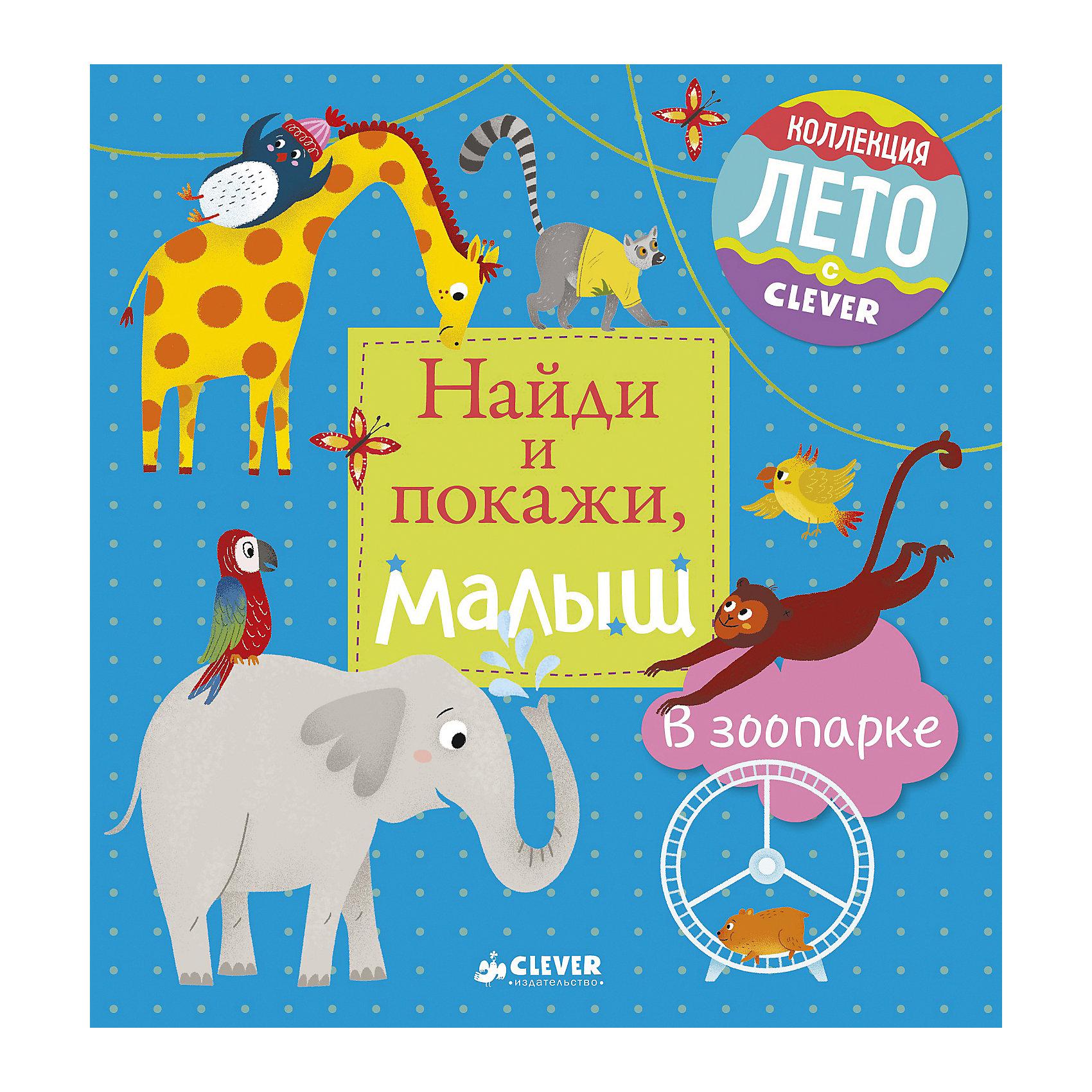Найди и покажи, малыш: в зоопарке, CleverТесты и задания<br>Характеристики товара:<br><br>• ISBN: 9785906929846;<br>• возраст: от 0;<br>• формат: 70х90/16;<br>• бумага: мелованная;<br>• тип обложки: 7Бц - твердая, целлофанированная (или лакированная);<br>• иллюстрации: цветные;<br>• серия: Найди и покажи;<br>• коллекция: Лето;<br>• издательство: Клевер Медиа Групп, 2017 г.;<br>• автор: Герасименко Анна;<br>• художник: Шендрик Светлана;<br>• количество страниц: 22;<br>• размеры: 18,5х17,7х0,6 см;<br>• масса: 210 г.<br><br>Книга «Найди и покажи, малыш: В зоопарке» подходит для самых маленьких читателей. Красочные иллюстрации с забавными обитателями зоопарка очень понравятся малышам. Короткий и простой текст доступен для восприятия. <br><br>Книга подходит для занятий мамы с ребенком. Можно рассказать и показать континенты и страны, в которых обитают слоны, обезьяны, жирафы. На полях изображены животные, которых нужно найти на картинках. <br><br>Простые задания способствуют развитию памяти, логики, внимания. <br><br>Книгу «Найди и покажи, малыш: В зоопарке», Клевер Медиа Групп, Герасименко Анна, можно купить в нашем интернет-магазине.<br><br>Ширина мм: 180<br>Глубина мм: 170<br>Высота мм: 50<br>Вес г: 222<br>Возраст от месяцев: 12<br>Возраст до месяцев: 36<br>Пол: Унисекс<br>Возраст: Детский<br>SKU: 6709200