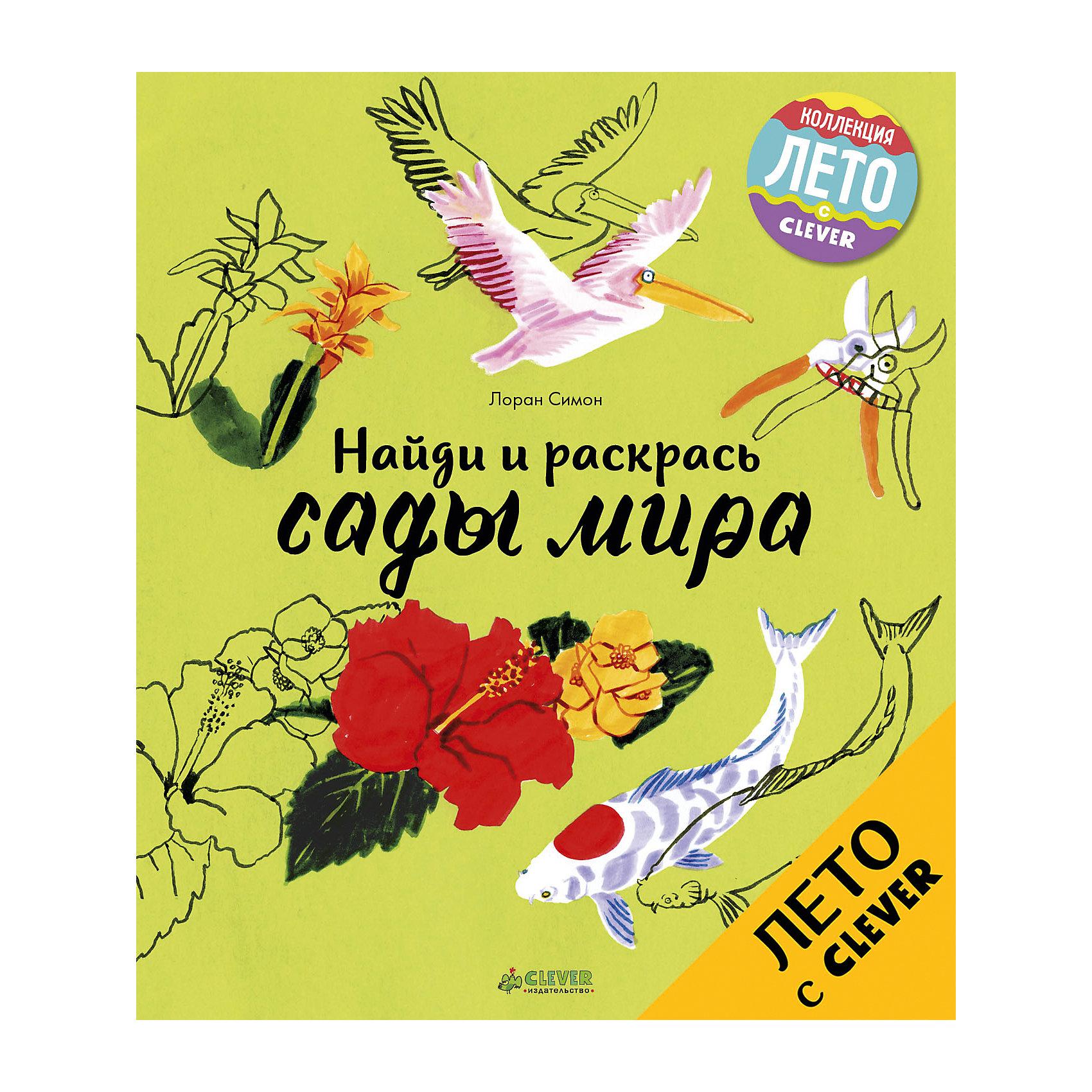 Найди и раскрась: Сады мира, CleverРисование<br>С веселыми книжками из серии Найди и раскрась вам и вашим детям скучать будет некогда. Собирайте рюкзак и отправляйтесь в путешествие по садам всего мира! Ребенок побывает в самых красивых местах планеты и сможет проявить свою фантазию, раскрашивая картинки в яркие цвета.<br><br>Ширина мм: 250<br>Глубина мм: 215<br>Высота мм: 50<br>Вес г: 215<br>Возраст от месяцев: 84<br>Возраст до месяцев: 132<br>Пол: Унисекс<br>Возраст: Детский<br>SKU: 6709203