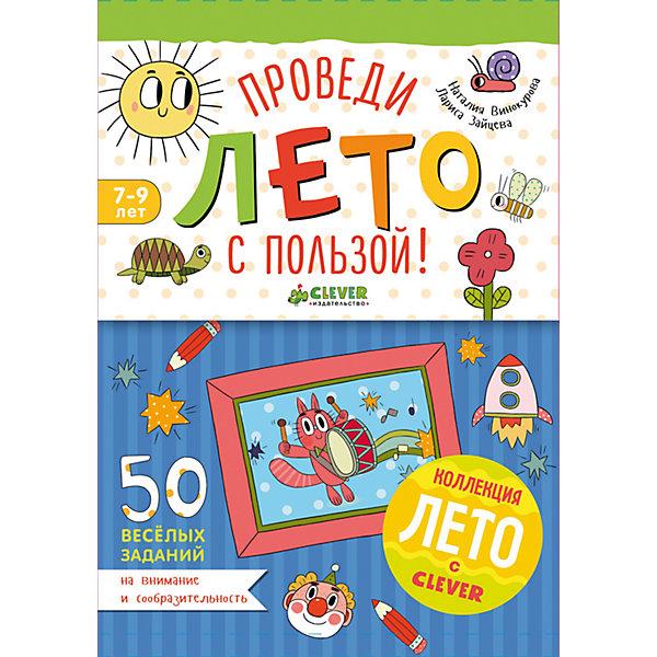 50 весёлых заданий на внимание и сообразительность, Винокурова Н., Зайцева Л., Clever
