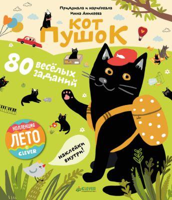80 весёлых заданий Кот Пушок , Аникеева А., Clever