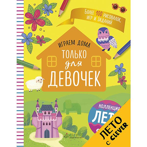 Играем дома: только для девочек, CleverКниги для девочек<br>Характеристики товара:<br><br>• ISBN: 9785906929891;<br>• возраст: от 7;<br>• формат:70х90/16;<br>• бумага: офсет;<br>• тип обложки: мягкий переплет (крепление скрепкой или клеем);<br>• иллюстрации: цветные;<br>• серия: Рисуем и играем;<br>• коллекция: Лето;<br>• автор: Уткина Ольга;<br>• художник: Дружининская Анастасия, Трущенкова Мария, Шароватова Наталья;<br>• издательство: Клевер Медиа Групп, 2017 г.;<br>• количество страниц: 107;<br>• размеры: 19х14,5х0,5 см;<br>• масса: 164 г.<br><br>В творческом блокноте собраны более 100 увлекательных и развивающих заданий для девочек. Здесь есть занятные ребусы, математические загадки, рисовалки и раскраски, лабиринты и много игр, которые непременно понравятся девочкам и надолго увлекут их. <br><br>Компактную тетрадь можно брать в путешествия и поездки, отрывные листы удобны в использовании.<br><br>Книгу «Играем дома. Только для девочек», Клевер Медиа Групп, Уткина Ольга можно купить в нашем интернет-магазине.<br>Ширина мм: 190; Глубина мм: 148; Высота мм: 80; Вес г: 170; Возраст от месяцев: 48; Возраст до месяцев: 72; Пол: Женский; Возраст: Детский; SKU: 6709223;