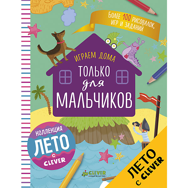 Играем дома: только для мальчиков, CleverКниги для мальчиков<br>Характеристики товара:<br><br>• ISBN: 9785906929907;<br>• возраст: от 7;<br>• формат: 70х90/16;<br>• бумага: офсет;<br>• тип обложки: мягкий переплет (крепление скрепкой или клеем);<br>• иллюстрации: цветные;<br>• серия: Рисуем и играем;<br>• коллекция: Лето;<br>• автор: Уткина Ольга;<br>• художник: Дружининская Анастасия, Трущенкова Мария, Шароватова Наталья;<br>• издательство: Клевер Медиа Групп, 2017 г.;<br>• количество страниц: 104;<br>• размеры: 19х14,5х0,5 см;<br>• масса: 164 г.<br><br>В творческом блокноте собраны более 100 увлекательных и развивающих заданий для мальчиков. Здесь есть занятные ребусы, математические загадки, рисовалки и раскраски, лабиринты и много игр, которые непременно понравятся мальчикам и надолго увлекут их. <br><br>Компактную тетрадь можно брать в путешествия и поездки, отрывные листы удобны в использовании.<br><br>Книгу «Играем дома. Только для мальчиков», Клевер Медиа Групп, Уткина Ольга можно купить в нашем интернет-магазине.<br>Ширина мм: 190; Глубина мм: 148; Высота мм: 80; Вес г: 170; Возраст от месяцев: 48; Возраст до месяцев: 72; Пол: Мужской; Возраст: Детский; SKU: 6709224;