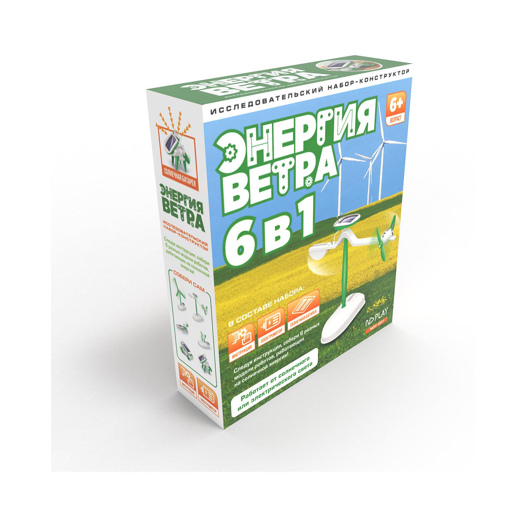 Энергия ветра, 6 в 1Робототехника<br>Характеристики товара:<br><br>• возраст: от 10 лет;<br>• материал: пластик;<br>• в комплекте: 36 деталей;<br>• размер упаковки: 21х18х5,5 см;<br>• вес упаковки: 324 гр.;<br>• страна производитель: Китай.<br><br>Конструктор «Энергия ветра 6 в 1» ND Play позволит детям не только увлекательно провести время, но и поможет развить навыки конструирования, познакомит с принципом работы солнечной батареи. В процессе сборки развиваются логическое мышление, смекалка, внимательность, усидчивость. <br><br>Из элементов конструктора собираются 6 механизмов, которые движутся под воздействием солнечной энергии. Все детали выполнены из качественного безопасного пластика и собираются между собой без дополнительных инструментов.<br><br>Конструктор «Энергия ветра 6 в 1» ND Play можно приобрести в нашем интернет-магазине.<br><br>Ширина мм: 180<br>Глубина мм: 55<br>Высота мм: 210<br>Вес г: 234<br>Возраст от месяцев: 120<br>Возраст до месяцев: 2147483647<br>Пол: Мужской<br>Возраст: Детский<br>SKU: 6709643