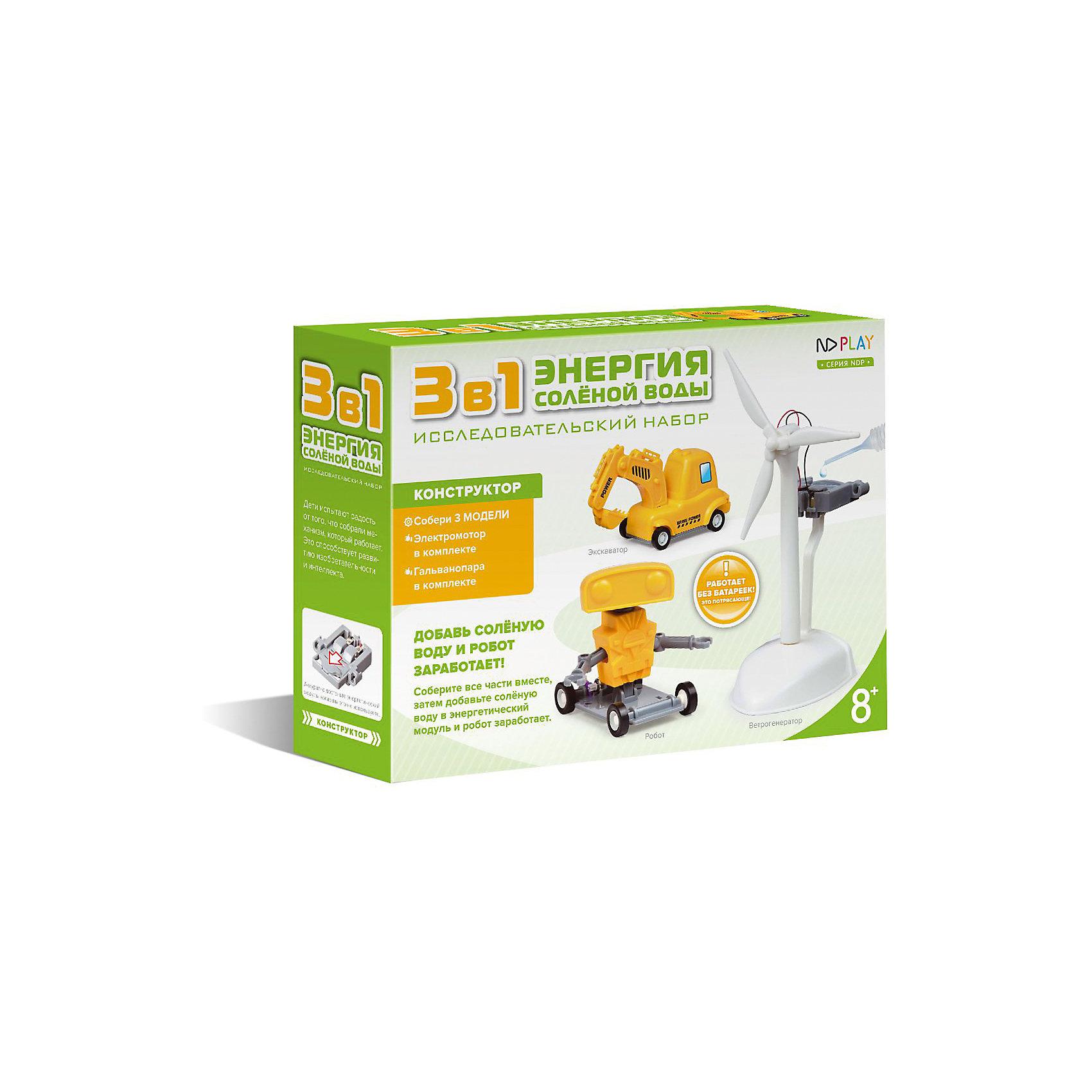 Энергия солёной воды, 3 в 1Наборы для робототехники<br>Характеристики товара:<br><br>• возраст: от 8 лет;<br>• материал: пластик;<br>• в комплекте: 52 детали;<br>• размер упаковки: 24х18х6,5 см;<br>• вес упаковки: 256 гр.;<br>• страна производитель: Китай.<br><br>Конструктор «Энергия соленой воды 3 в 1» ND Play позволит детям не только увлекательно провести время, но и поможет развить навыки конструирования и познакомит с роботостроением. В процессе сборки развиваются логическое мышление, смекалка, внимательность, усидчивость. <br><br>Из элементов конструктора собираются 3 робота, которые приводятся в движение обычной соленой водой. На каждом из них имеется свой топливный элемент, в который нужно добавить немного соленой воды, чтобы робот начал движение. Все детали выполнены из качественного безопасного пластика и собираются между собой без дополнительных инструментов.<br><br>Конструктор «Энергия соленой воды 3 в 1» ND Play можно приобрести в нашем интернет-магазине.<br><br>Ширина мм: 240<br>Глубина мм: 65<br>Высота мм: 180<br>Вес г: 256<br>Возраст от месяцев: 96<br>Возраст до месяцев: 2147483647<br>Пол: Мужской<br>Возраст: Детский<br>SKU: 6709647