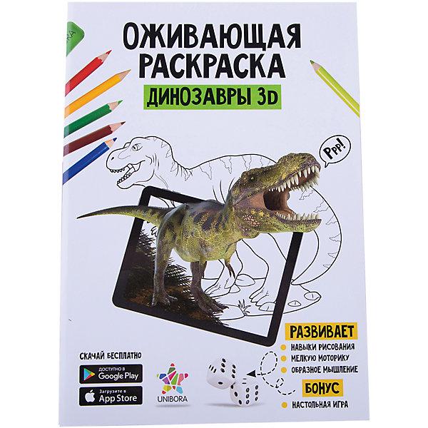Раскраска с дополненной реальностью Динозавры, UniboraРаскраски для детей<br>Характеристики товара:<br><br>• возраст: от 3 лет;<br>• количество трехмерных моделей: 11;<br>• формат: 21 х 3 х 30  см.;<br>• материал: бумага/картон;<br>• вес: 118 гр.;<br>• бренд: Unibora (Юнибора);<br>• страна обладатель бренда: Россия.<br><br>Увлекательная и оживающая раскраска с «Динозавры» - это уникальная разработка, совмещающая в себе игру с дополненной реальностью и изобразительное творчество. <br><br>Оживающая раскраска перенесет вас на миллионы лет назад, в мезозойскую эру! Тиранозавры и велоцирапторы, мегарапторы и птерадоны и множество других  больших и маленьких динозавров, вы сможете не только расскрасить их, но и рассмотреть со всех сторон, услышать их грозное рычание и даже управлять ими с помощью вашего мобильного телефона или планшета.<br><br>Инструкция:<br>Скачайте и откройте бесплатное приложение Unibora Dino на вашем мобильном устройстве или планшете через Appstore или GooglePlay. Активируйте код ( код расположен на обратной стороне обложки раскраски) и наведите ваше устройство на страницу раскраски.<br><br>В книжке вы найдете:<br>• 11 рисунков для раскрашивания <br>• 11 персонажей в 3D-графике высокого качества: играйте с ними и делайте удивительные фото! <br>• Бонус: Настольная игра с оживающими фишками на цветном развороте!<br><br>Раскраску с дополненной реальностью «Динозавры», 11 трехмерных моделей, Unibora (Юнибора) можно купить в нашем интернет-магазине.<br>Ширина мм: 30; Глубина мм: 210; Высота мм: 297; Вес г: 118; Возраст от месяцев: 12; Возраст до месяцев: 144; Пол: Унисекс; Возраст: Детский; SKU: 6722034;
