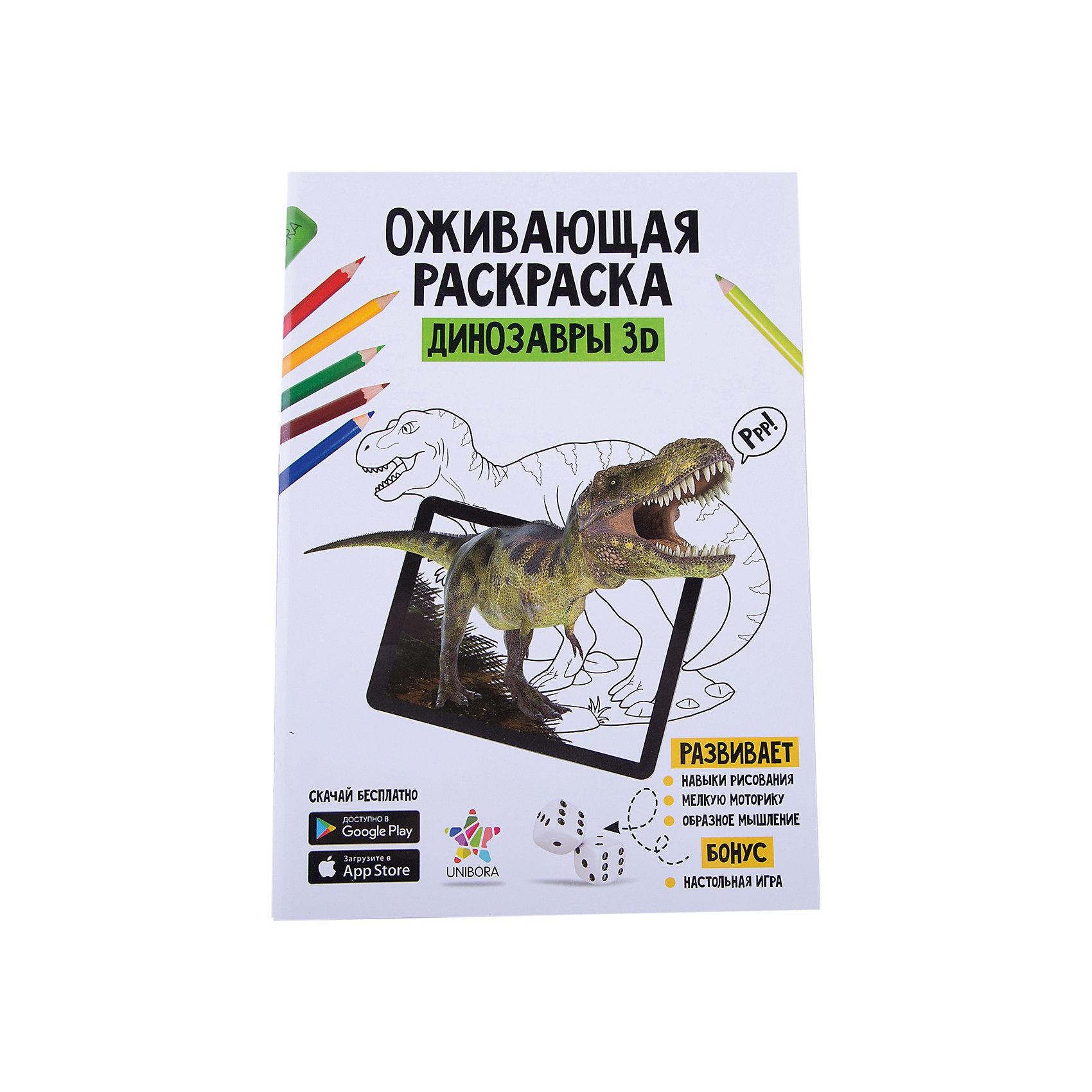 Раскраска с дополненной реальностью Динозавры, UniboraUnibora<br>Характеристики товара:<br><br>• возраст: от 3 лет;<br>• количество трехмерных моделей: 11;<br>• формат: 21 х 3 х 30  см.;<br>• материал: бумага/картон;<br>• вес: 118 гр.;<br>• бренд: Unibora (Юнибора);<br>• страна обладатель бренда: Россия.<br><br>Увлекательная и оживающая раскраска с «Динозавры» - это уникальная разработка, совмещающая в себе игру с дополненной реальностью и изобразительное творчество. <br><br>Оживающая раскраска перенесет вас на миллионы лет назад, в мезозойскую эру! Тиранозавры и велоцирапторы, мегарапторы и птерадоны и множество других  больших и маленьких динозавров, вы сможете не только расскрасить их, но и рассмотреть со всех сторон, услышать их грозное рычание и даже управлять ими с помощью вашего мобильного телефона или планшета.<br><br>Инструкция:<br>Скачайте и откройте бесплатное приложение Unibora Dino на вашем мобильном устройстве или планшете через Appstore или GooglePlay. Активируйте код ( код расположен на обратной стороне обложки раскраски) и наведите ваше устройство на страницу раскраски.<br><br>В книжке вы найдете:<br>• 11 рисунков для раскрашивания <br>• 11 персонажей в 3D-графике высокого качества: играйте с ними и делайте удивительные фото! <br>• Бонус: Настольная игра с оживающими фишками на цветном развороте!<br><br>Раскраску с дополненной реальностью «Динозавры», 11 трехмерных моделей, Unibora (Юнибора) можно купить в нашем интернет-магазине.<br><br>Ширина мм: 30<br>Глубина мм: 210<br>Высота мм: 297<br>Вес г: 118<br>Возраст от месяцев: 12<br>Возраст до месяцев: 144<br>Пол: Унисекс<br>Возраст: Детский<br>SKU: 6722034