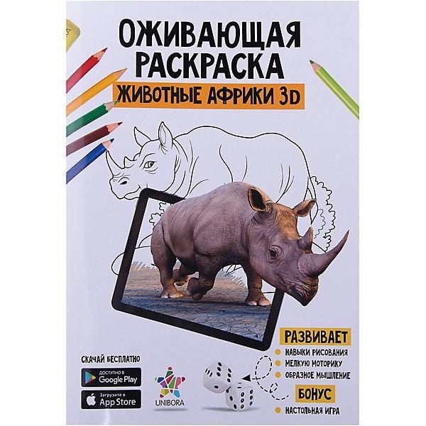 Раскраска с дополненной реальностью Животные Африки, UniboraРаскраски для детей<br>Характеристики товара:<br><br>• возраст: от 3 лет;<br>• количество трехмерных моделей: 11;<br>• формат: 21 х 3 х 30 см.;<br>• материал: бумага/картон;<br>• вес: 118 гр.;<br>• бренд: Unibora (Юнибора);<br>• страна обладатель бренда: Россия.<br><br>Увлекательная и оживающая раскраска с «Животные Африки» - это уникальная разработка, совмещающая в себе игру с дополненной реальностью и изобразительное творчество. <br><br>Оживающая раскраска поможет попасть в увлекательное путешествие по диким Джунглям! Маленькие путешественники познакомятся с жирафами и носороги, гориллами и буйволами и многими другими животными жаркого континента. Можно не только расскрасить животных по своему вкусу, но и рассмотреть со всех сторон, услышать их звуки и даже поиграть с ними с помощью вашего мобильного телефона или планшета.<br><br>Инструкция:<br><br>Скачайте и откройте бесплатное приложение Unibora Africa на вашем мобильном устройстве или планшете через Appstore или GooglePlay. Активируйте код ( код расположен на обратной стороне книжки раскраски) и наведите ваше устройство на страницу раскраски.<br><br>В книжке вы найдете:<br>• 11 рисунков для раскрашивания <br>• 11 персонажей в 3D-графике высокого качества: играйте с ними и делайте удивительные фото! <br>• Бонус: Настольная игра с оживающими фишками на цветном развороте!<br><br>Раскраску с дополненной реальностью «Животные Африки», 11 трехмерных моделей, Unibora (Юнибора) можно купить в нашем интернет-магазине.<br>Ширина мм: 30; Глубина мм: 210; Высота мм: 297; Вес г: 118; Возраст от месяцев: 12; Возраст до месяцев: 144; Пол: Унисекс; Возраст: Детский; SKU: 6722035;