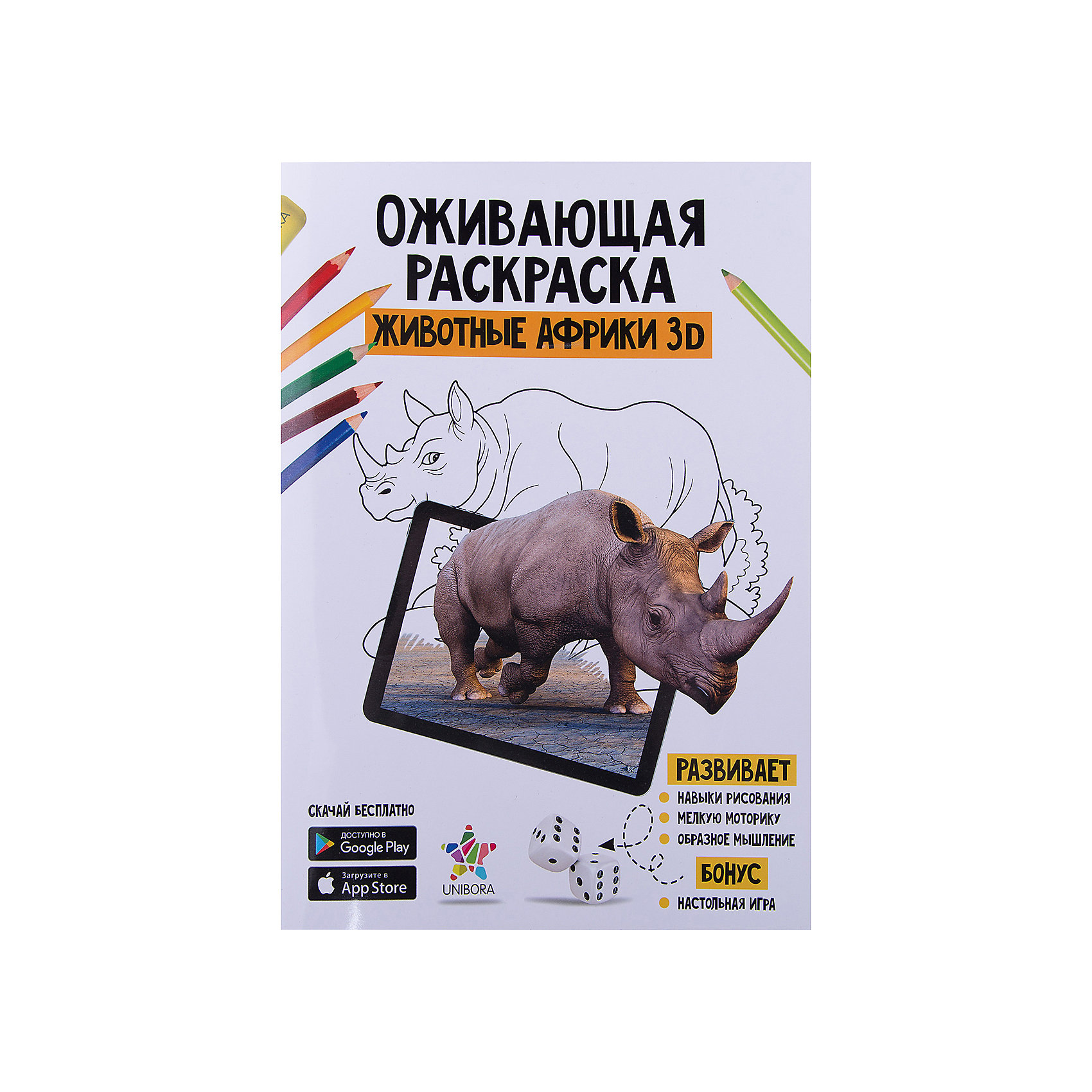 Раскраска с дополненной реальностью Животные Африки, UniboraUnibora<br>Характеристики товара:<br><br>• возраст: от 3 лет;<br>• количество трехмерных моделей: 11;<br>• формат: 21 х 3 х 30 см.;<br>• материал: бумага/картон;<br>• вес: 118 гр.;<br>• бренд: Unibora (Юнибора);<br>• страна обладатель бренда: Россия.<br><br>Увлекательная и оживающая раскраска с «Животные Африки» - это уникальная разработка, совмещающая в себе игру с дополненной реальностью и изобразительное творчество. <br><br>Оживающая раскраска поможет попасть в увлекательное путешествие по диким Джунглям! Маленькие путешественники познакомятся с жирафами и носороги, гориллами и буйволами и многими другими животными жаркого континента. Можно не только расскрасить животных по своему вкусу, но и рассмотреть со всех сторон, услышать их звуки и даже поиграть с ними с помощью вашего мобильного телефона или планшета.<br><br>Инструкция:<br><br>Скачайте и откройте бесплатное приложение Unibora Africa на вашем мобильном устройстве или планшете через Appstore или GooglePlay. Активируйте код ( код расположен на обратной стороне книжки раскраски) и наведите ваше устройство на страницу раскраски.<br><br>В книжке вы найдете:<br>• 11 рисунков для раскрашивания <br>• 11 персонажей в 3D-графике высокого качества: играйте с ними и делайте удивительные фото! <br>• Бонус: Настольная игра с оживающими фишками на цветном развороте!<br><br>Раскраску с дополненной реальностью «Животные Африки», 11 трехмерных моделей, Unibora (Юнибора) можно купить в нашем интернет-магазине.<br><br>Ширина мм: 30<br>Глубина мм: 210<br>Высота мм: 297<br>Вес г: 118<br>Возраст от месяцев: 12<br>Возраст до месяцев: 144<br>Пол: Унисекс<br>Возраст: Детский<br>SKU: 6722035